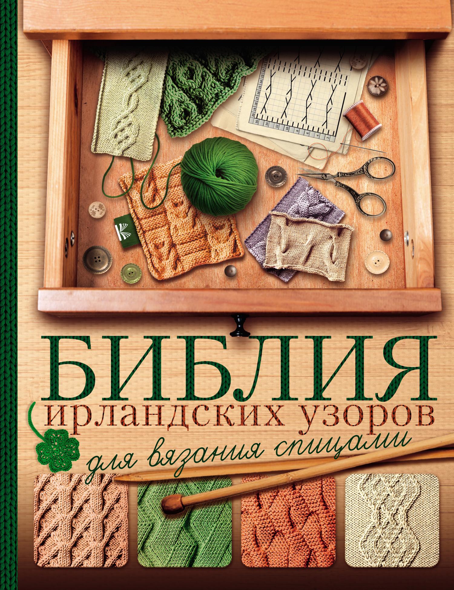 Т. В. Михайлова. Библия ирландских узоров для вязания спицами