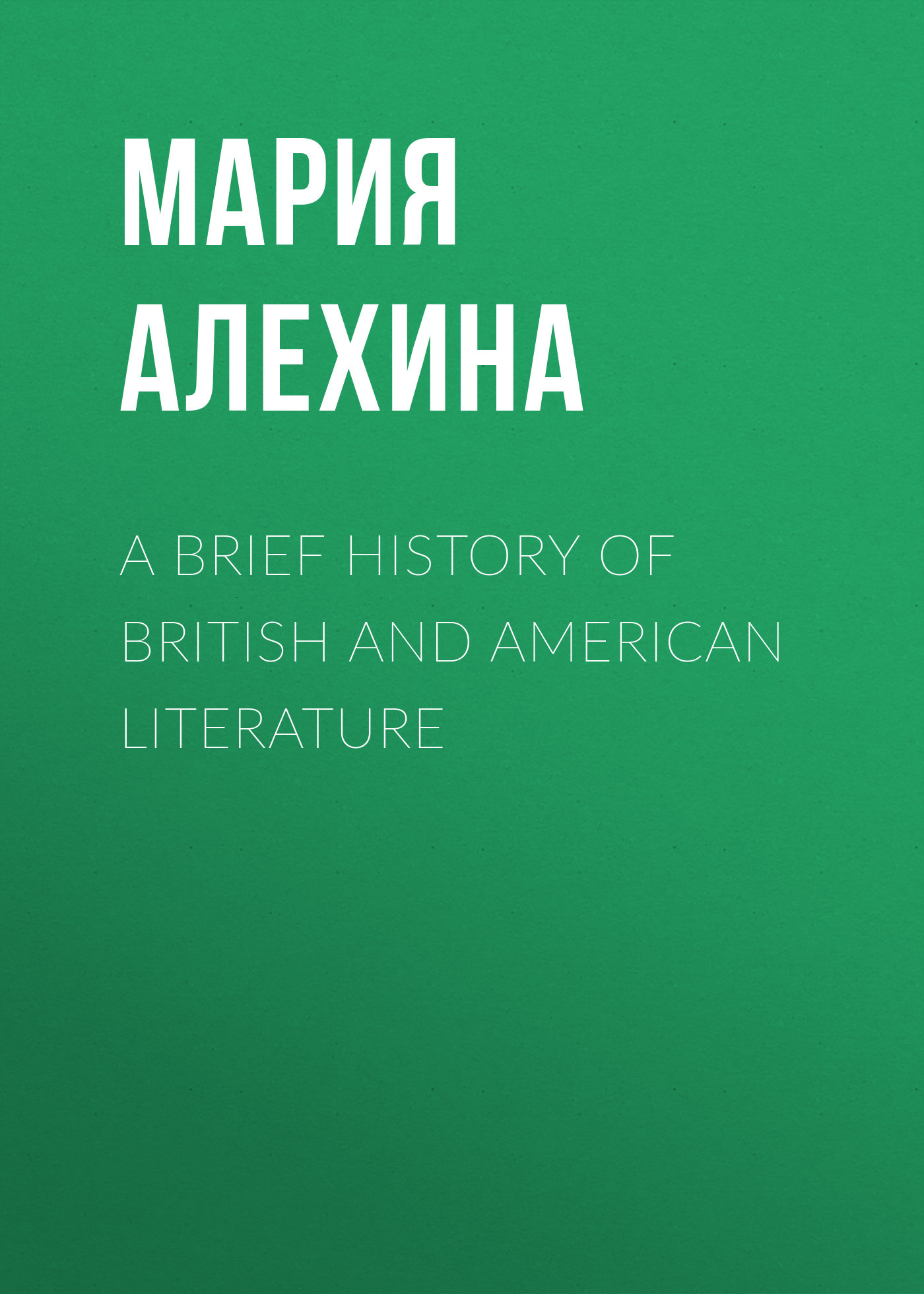 Мария Алехина A Brief History of British and American Literature bryan perrett british military history for dummies