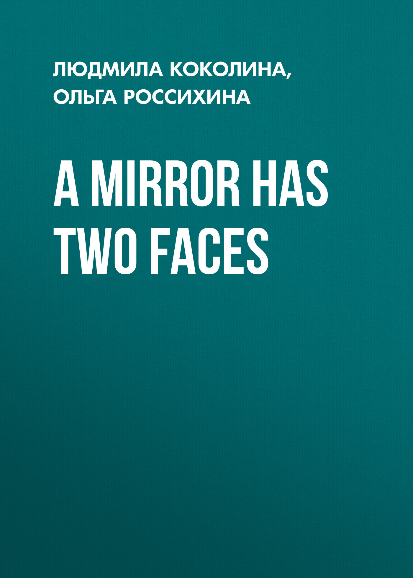Людмила Коколина A Mirror Has Two Faces людмила коколина a camera with its shutter open