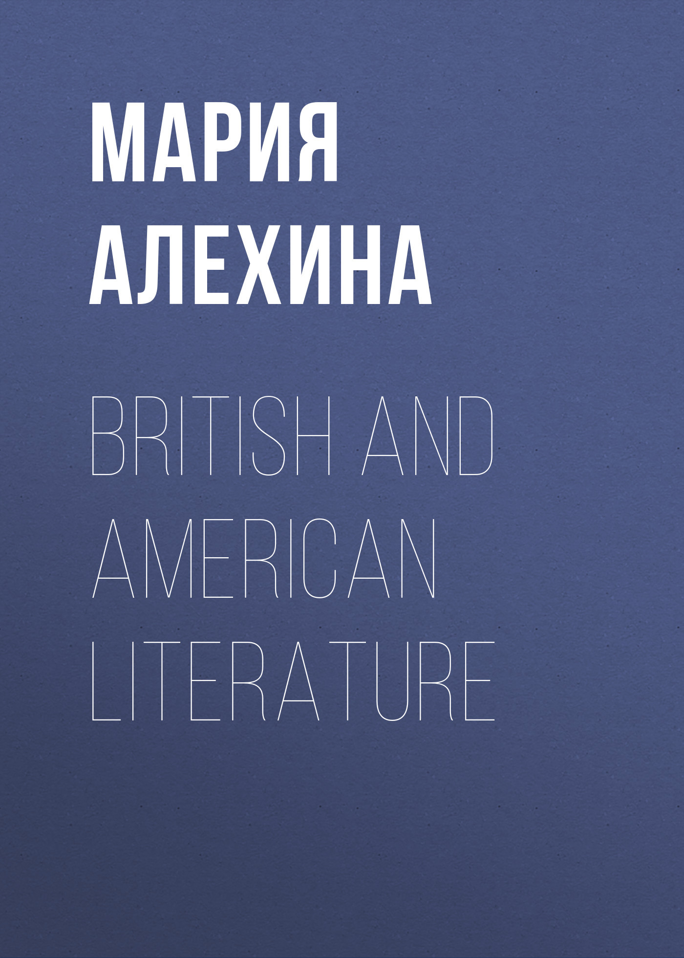 British and American Literature