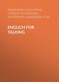 Людмила Коколина - Englich for Talking