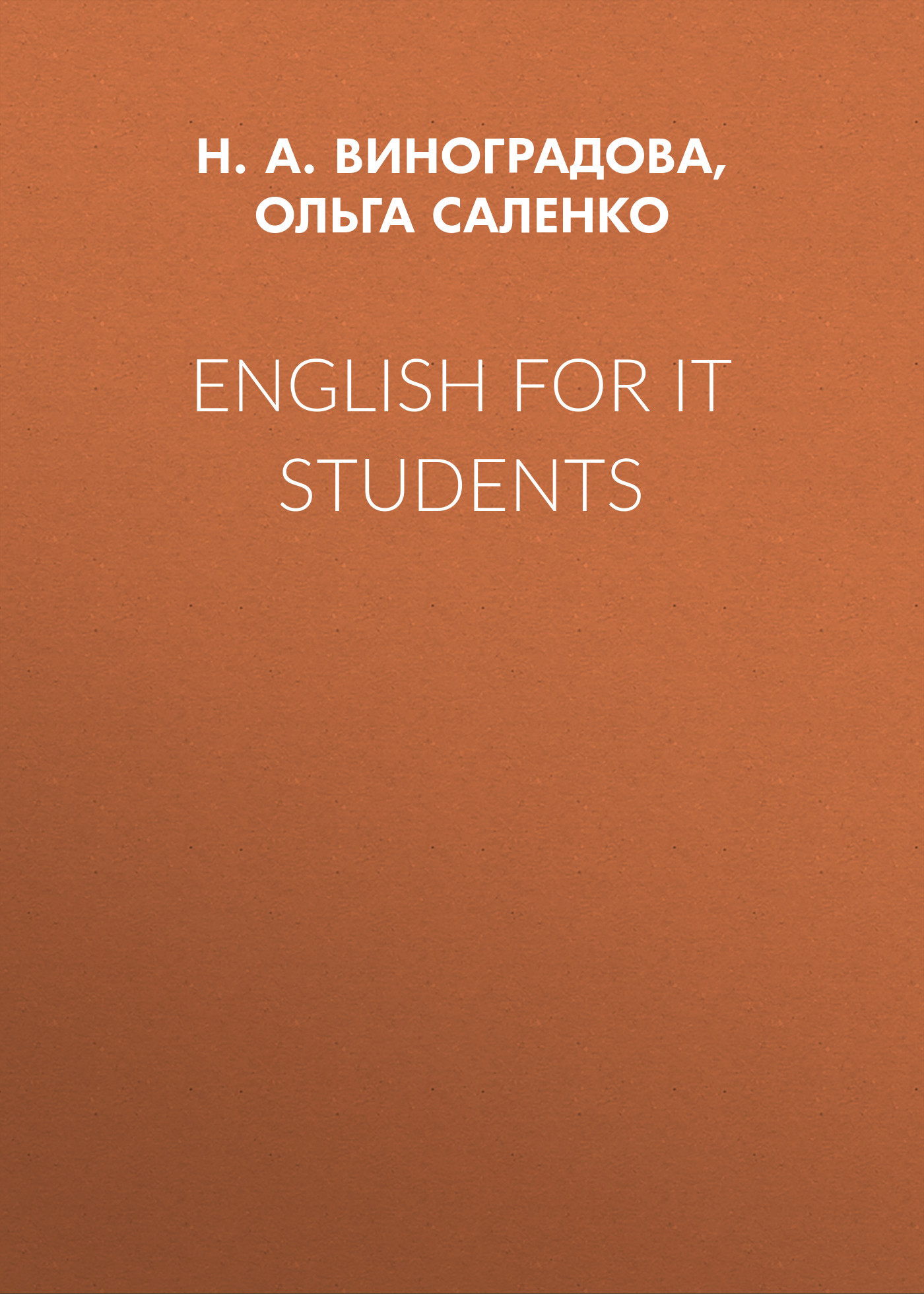 English for It Students
