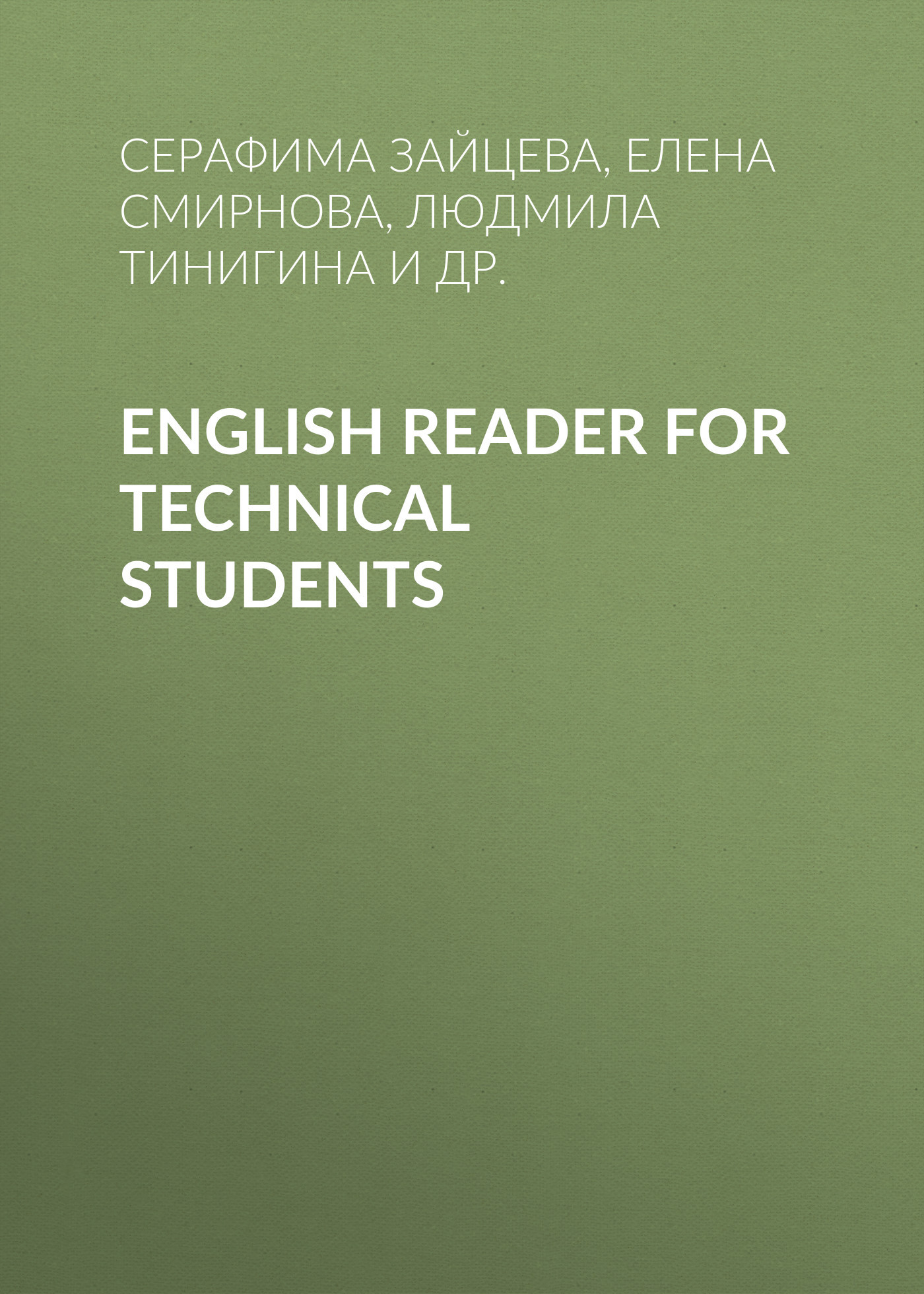 Серафима Зайцева English Reader for Technical Students