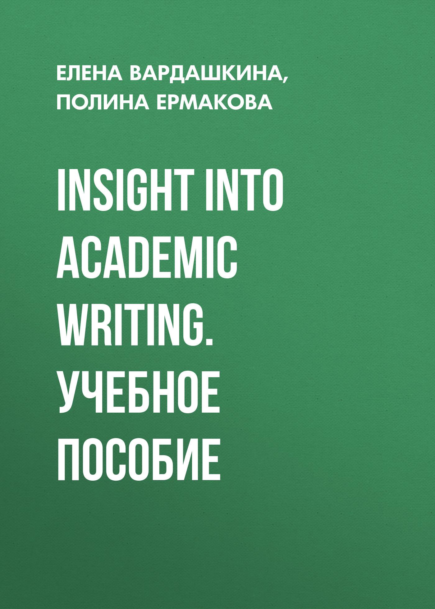 Елена Вардашкина Insight Into Academic Writing. Учебное пособие