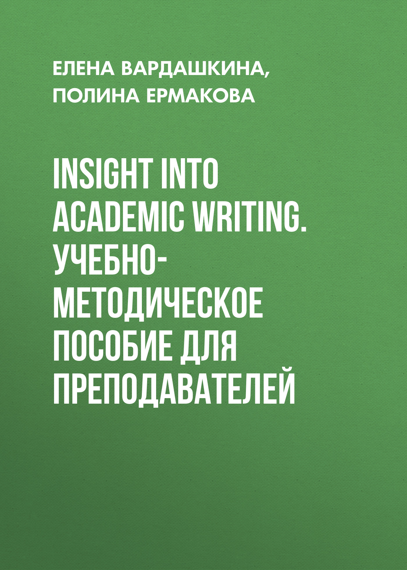 Елена Вардашкина Insight Into Academic Writing. Учебно-методическое пособие для преподавателей