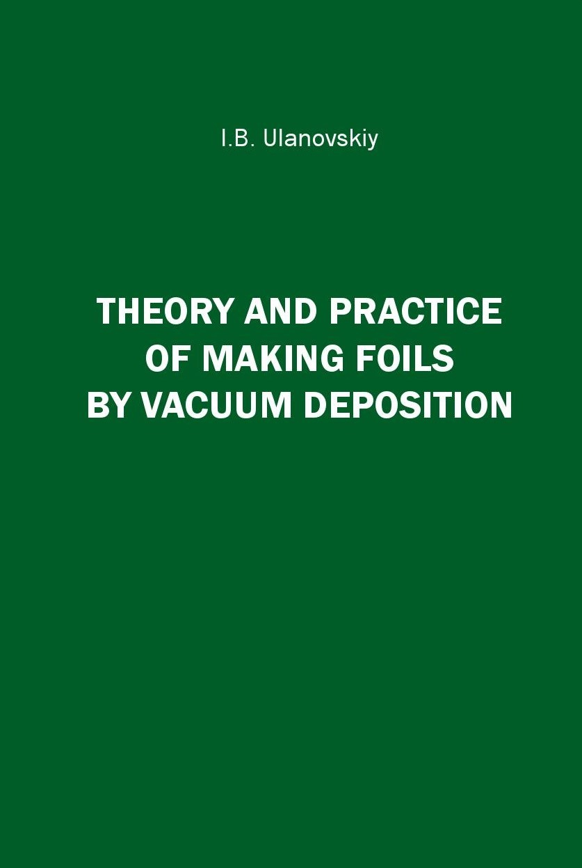 Ulanovskiy I. B. Theory and Practice of Making Foils By Vacuum Deposition culinary calculations