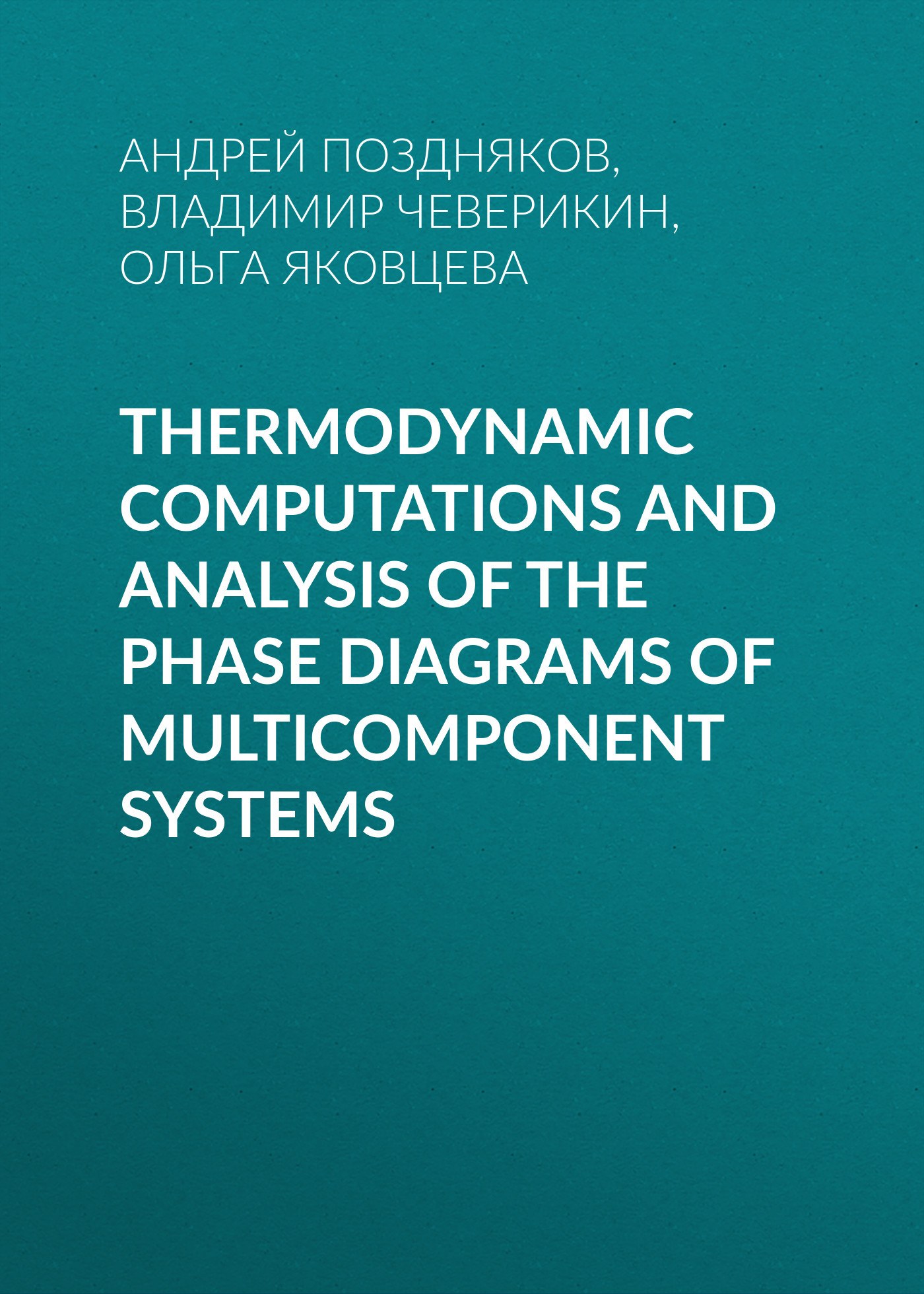 Владимир Чеверикин Thermodynamic Computations and Analysis of The Phase Diagrams of Multicomponent Systems point systems migration policy and international students flow