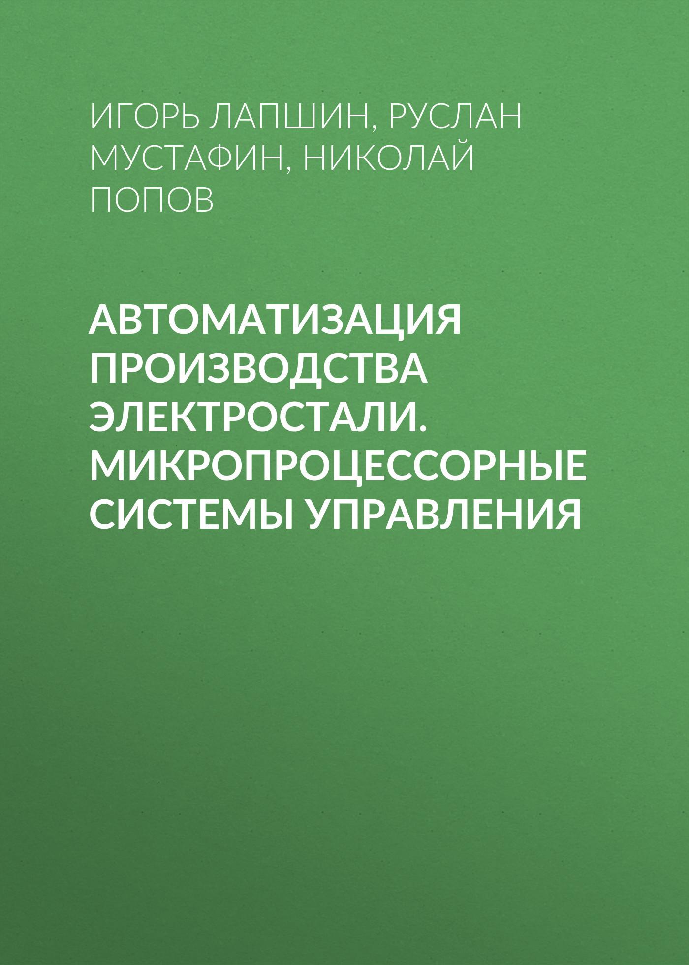 Игорь Лапшин Автоматизация производства электростали. Микропроцессорные системы управления