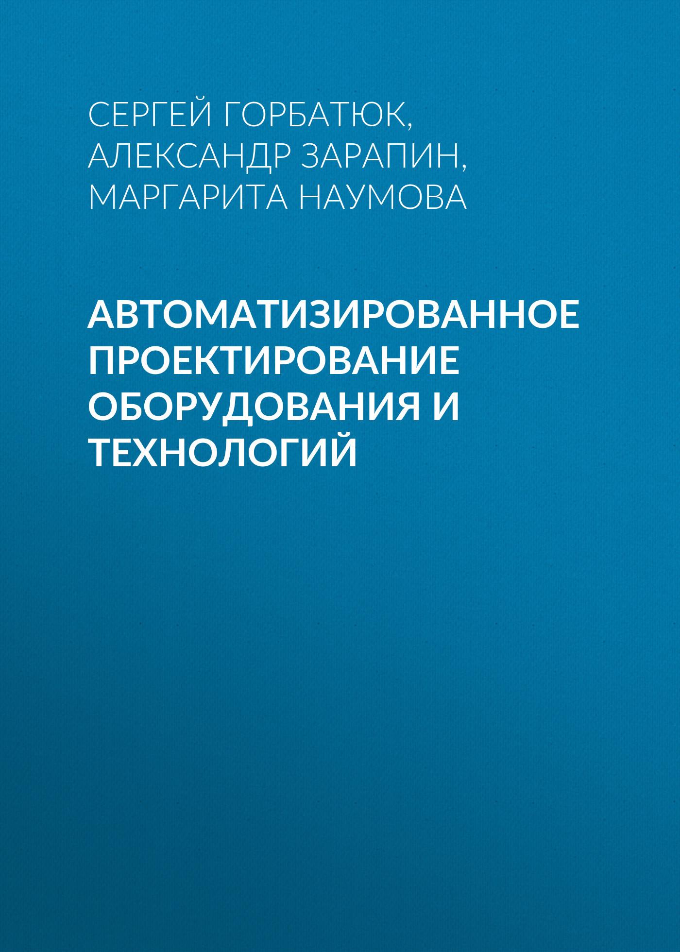 Александр Зарапин Автоматизированное проектирование оборудования и технологий