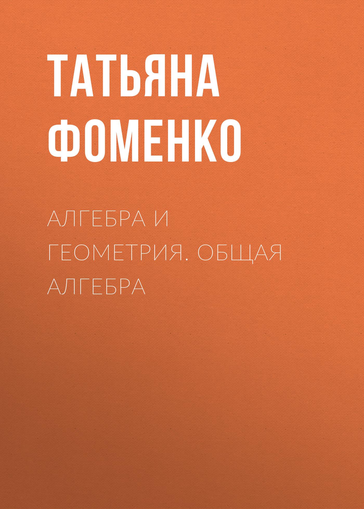 Татьяна Фоменко бесплатно