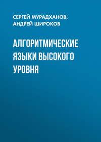 Андрей Широков - Алгоритмические языки высокого уровня