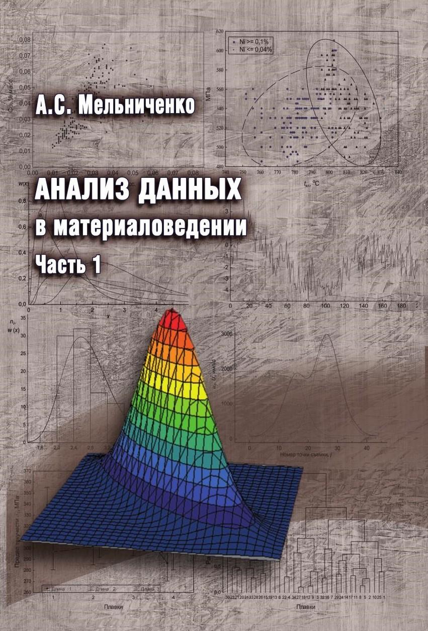 А. С. Мельниченко Анализ данных в материаловедении. Часть 1 айзек м п вычисления графики и анализ данных в excel 2013 самоучитель