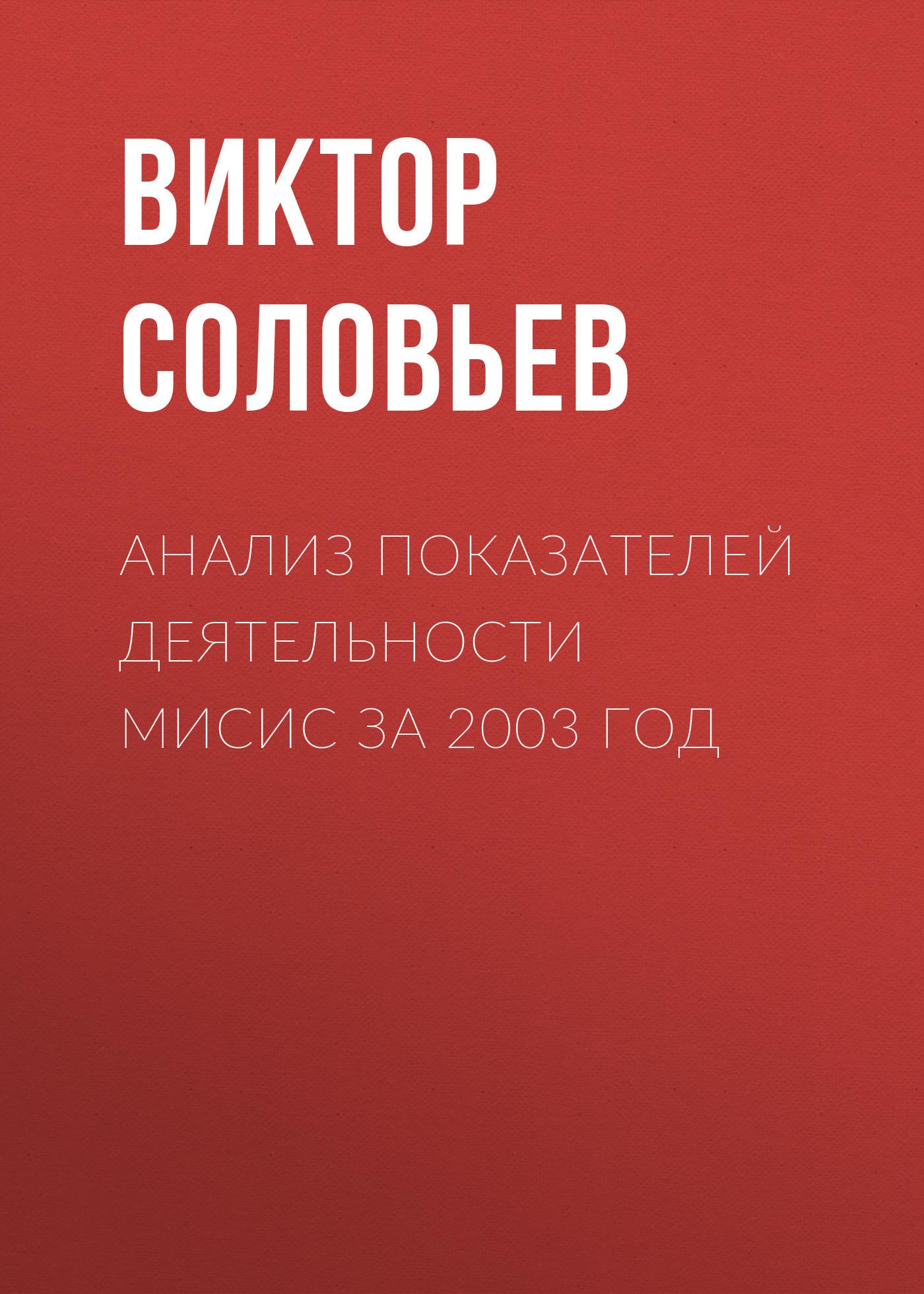 Виктор Соловьев бесплатно