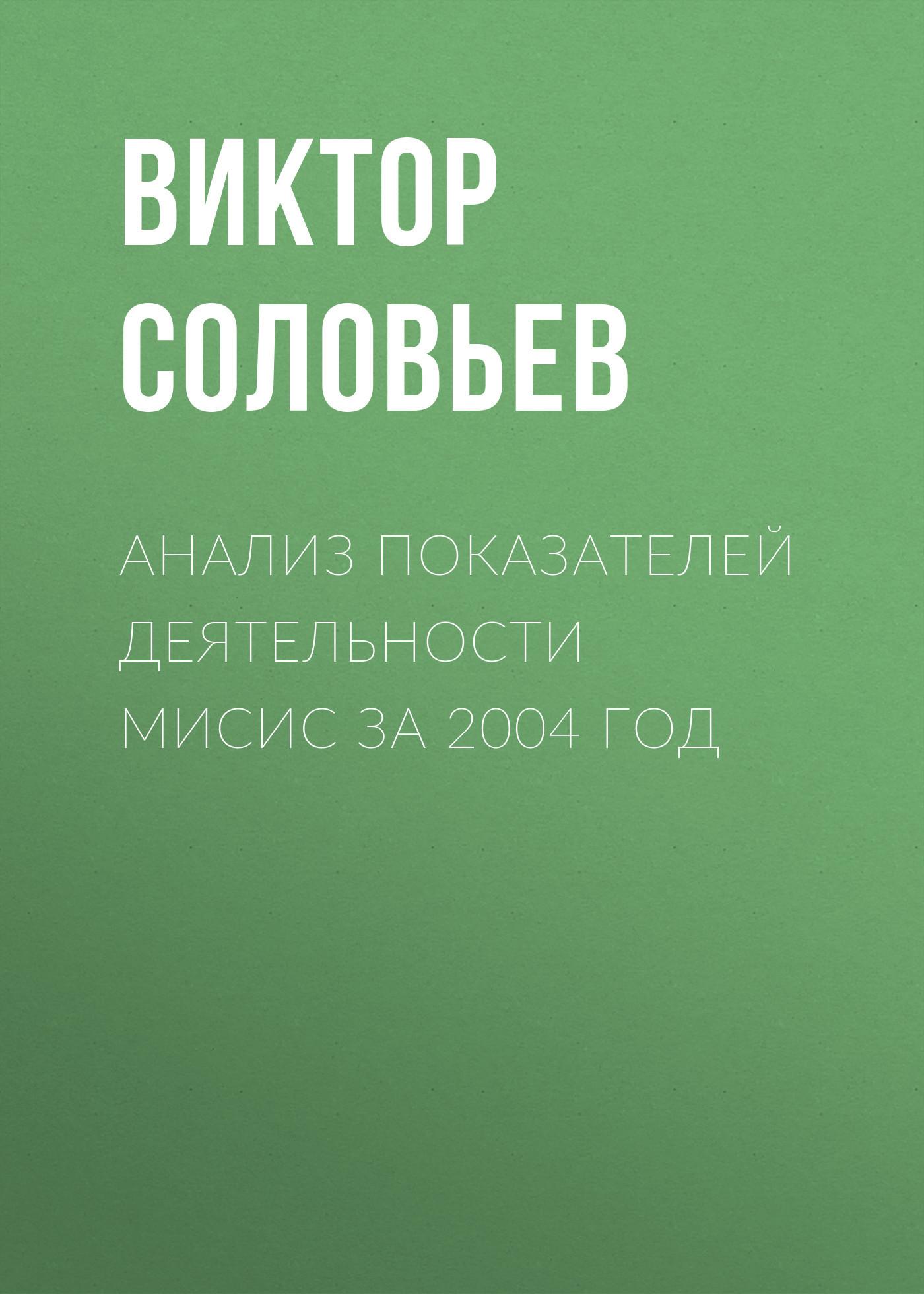 Виктор Соловьев Анализ показателей деятельности МИСиС за 2004 год