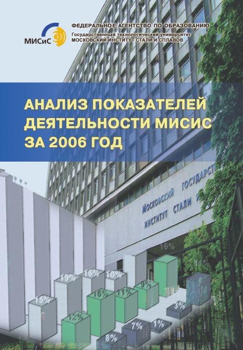 Александр Кочетов Анализ показателей деятельности МИСиС за 2006 год александр кочетов анализ показателей деятельности мисис за 2006 год