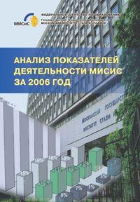 Александр Кочетов - Анализ показателей деятельности МИСиС за 2006 год