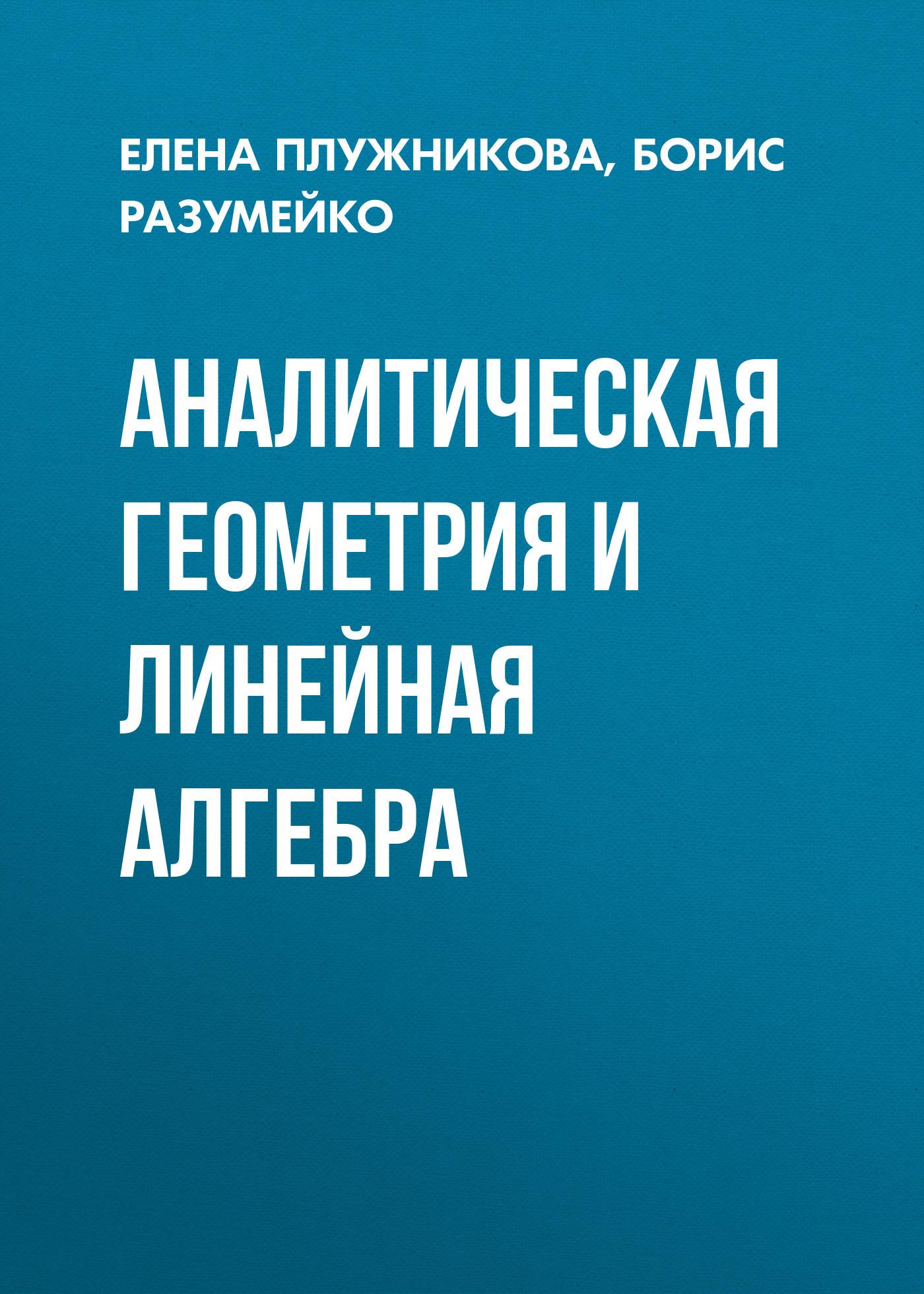 Е. Л. Плужникова Аналитическая геометрия и линейная алгебра п прилуцкая линейная алгебра аналитическая геометрия
