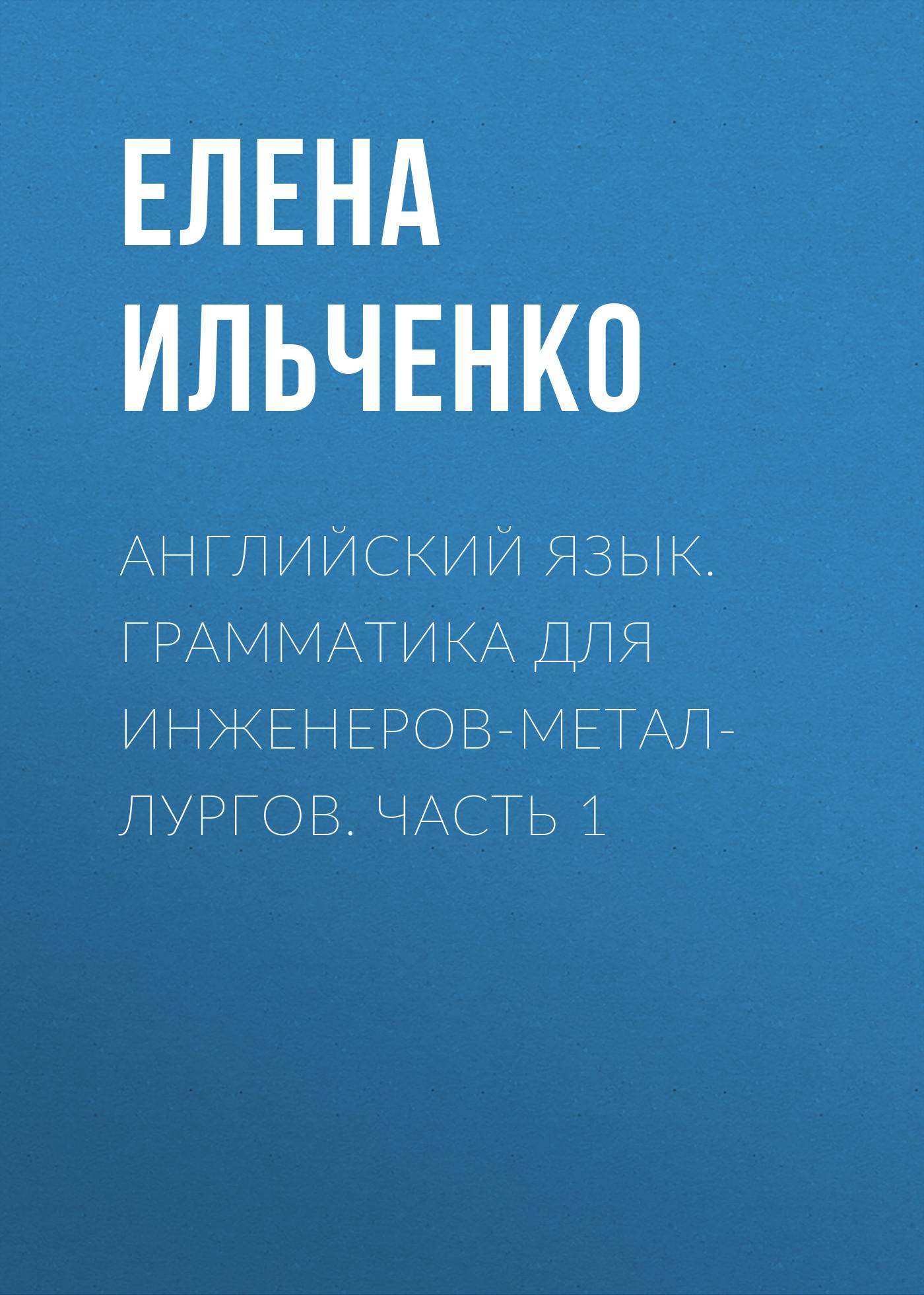 Елена Ильченко бесплатно