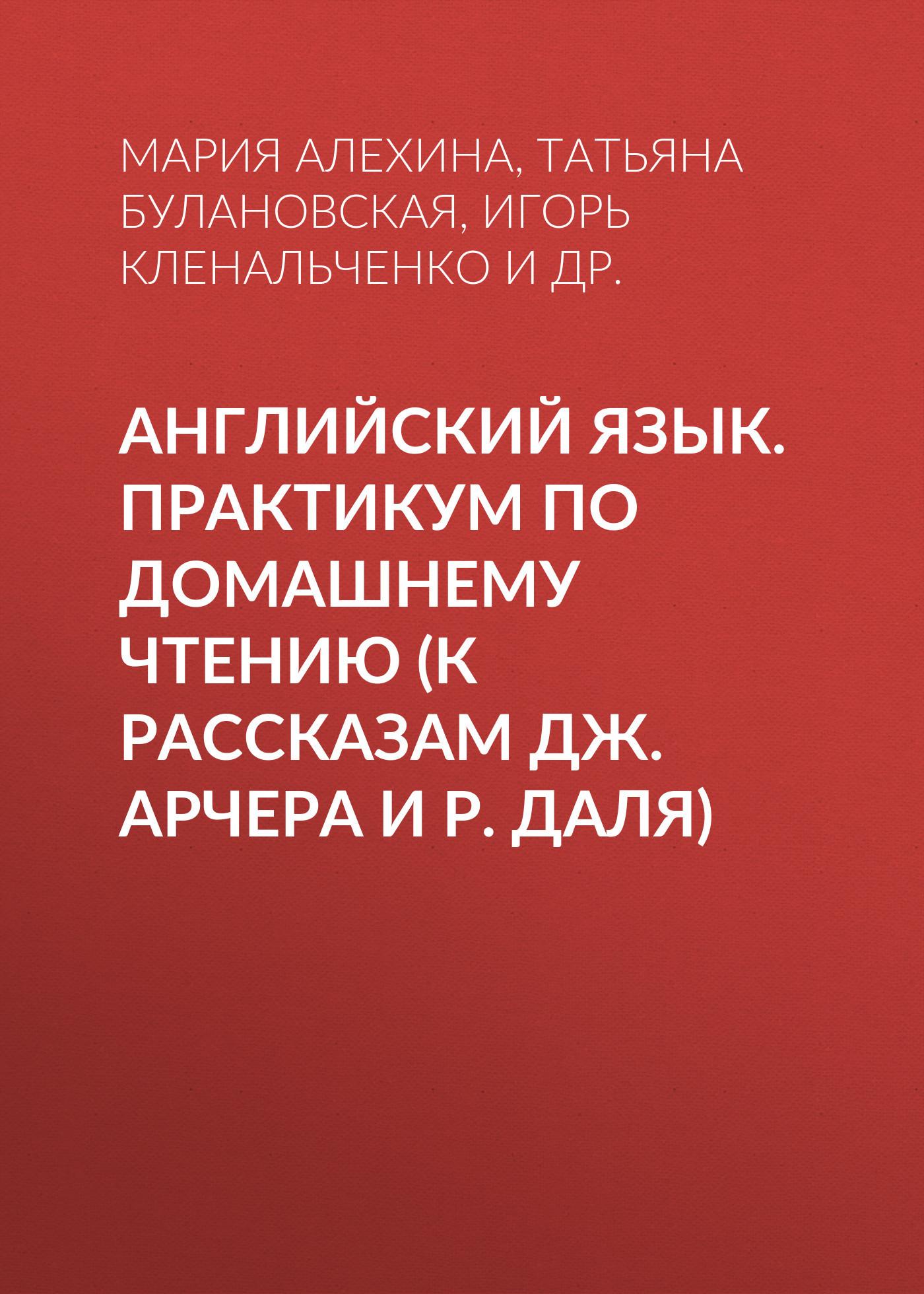 Татьяна Булановская Английский язык. Практикум по домашнему чтению (к рассказам Дж. Арчера и Р. Даля)