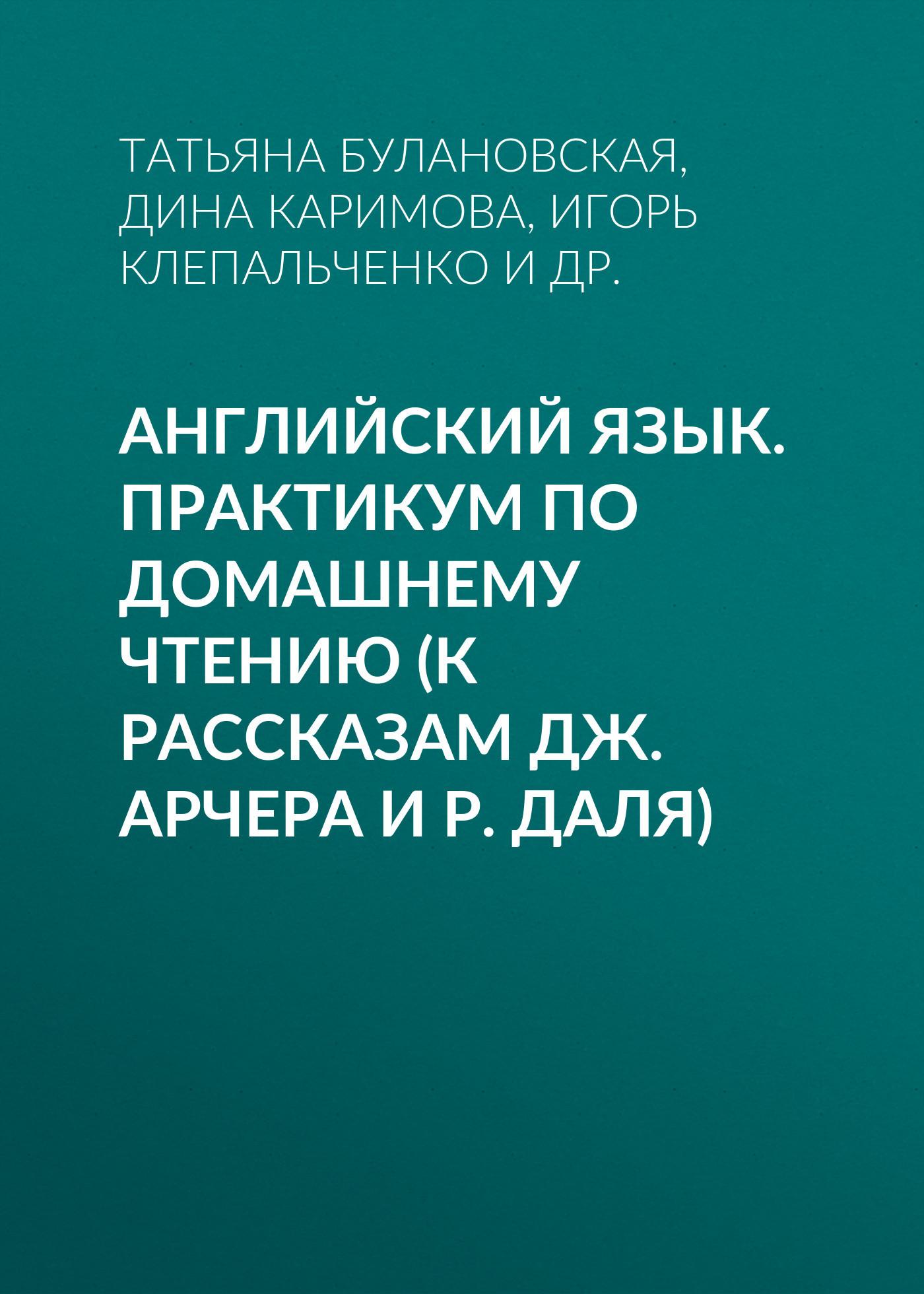 Игорь Клепальченко Английский язык. Практикум по домашнему чтению (к рассказам Дж. Арчера и Р. Даля)