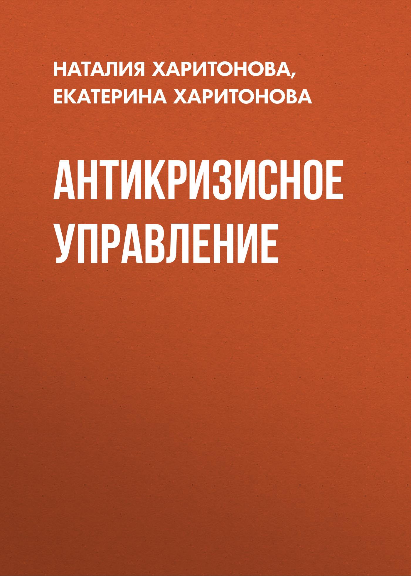Наталия Харитонова. Антикризисное управление