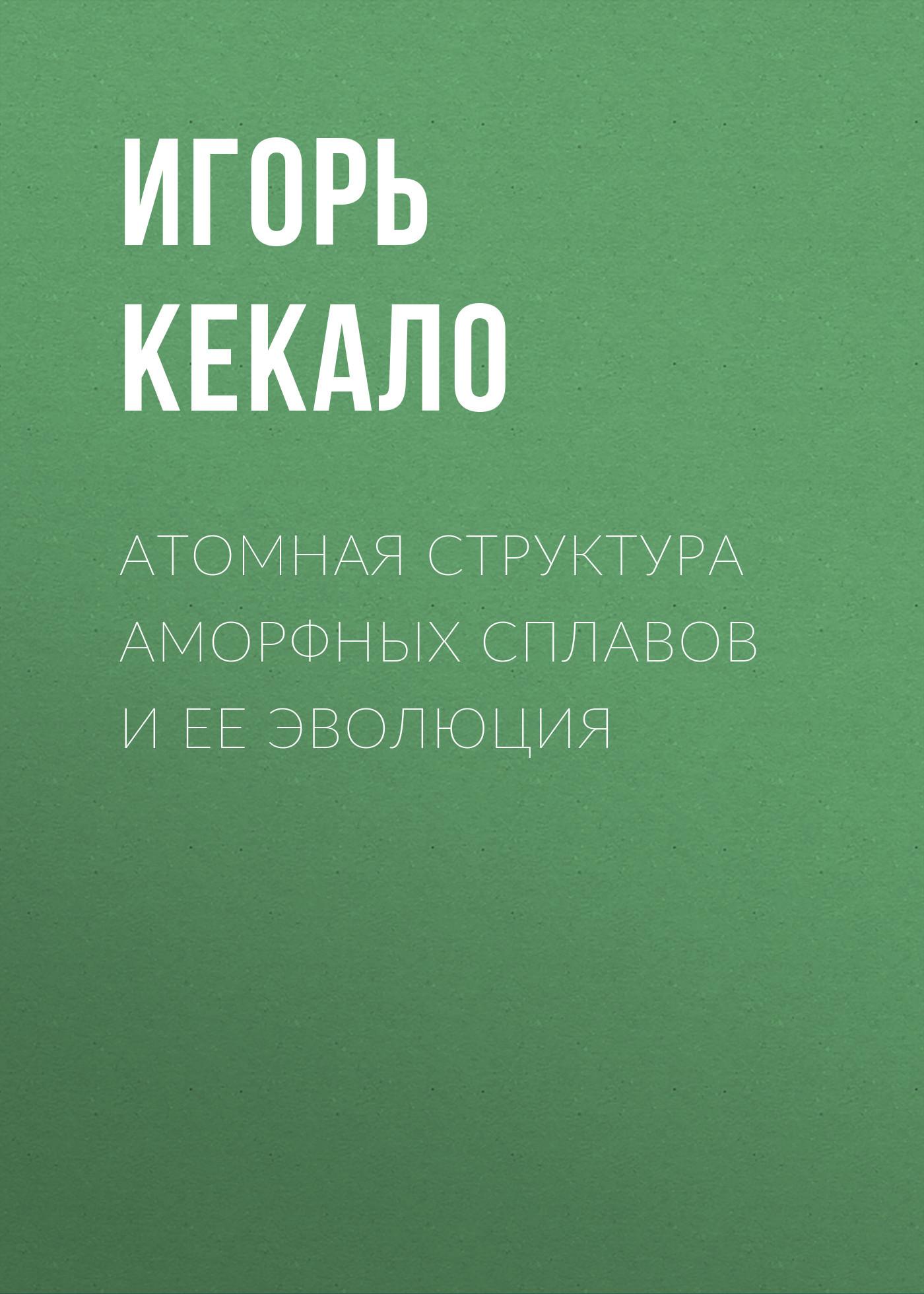 Игорь Кекало Атомная структура аморфных сплавов и ее эволюция