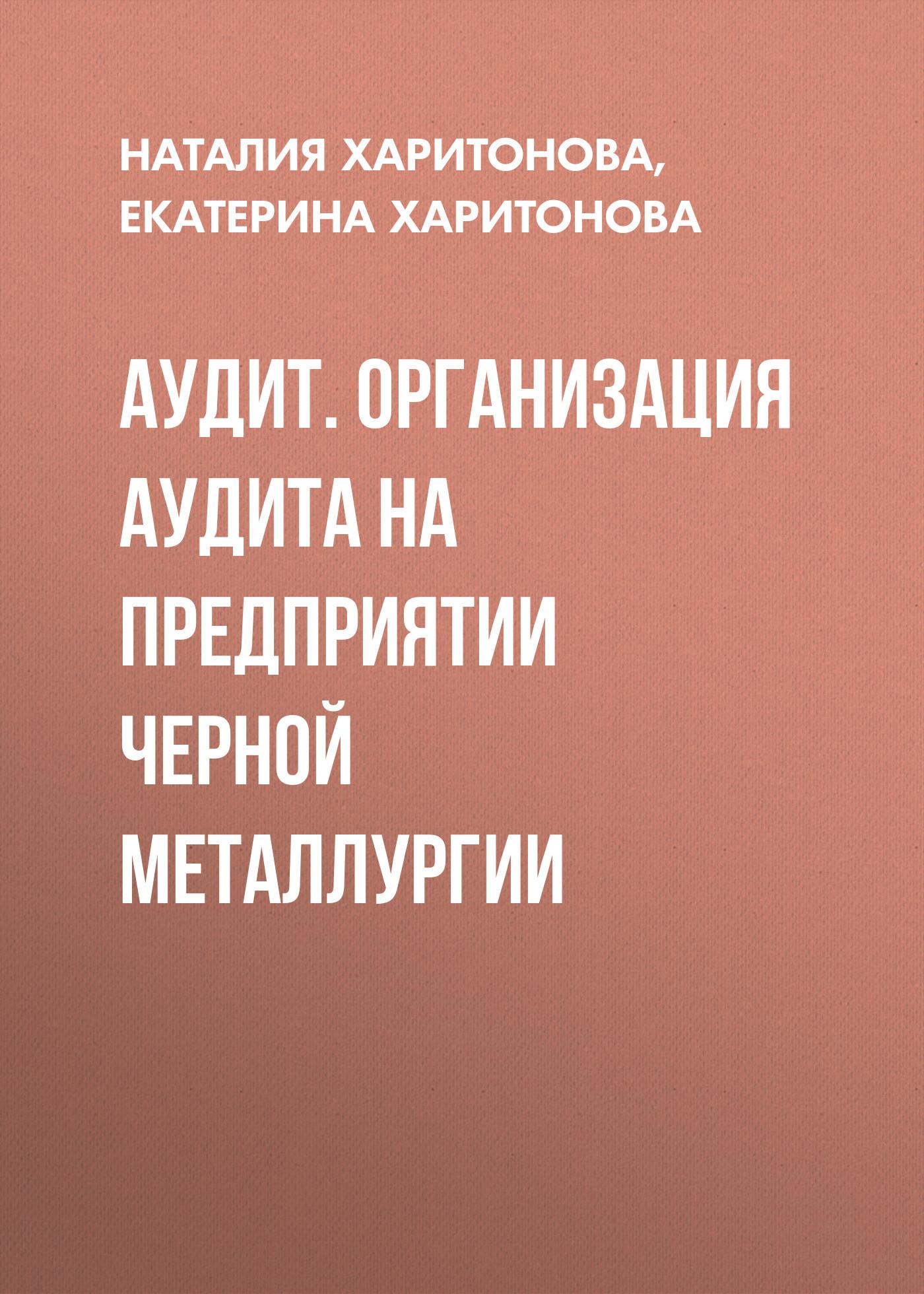 Наталия Харитонова бесплатно