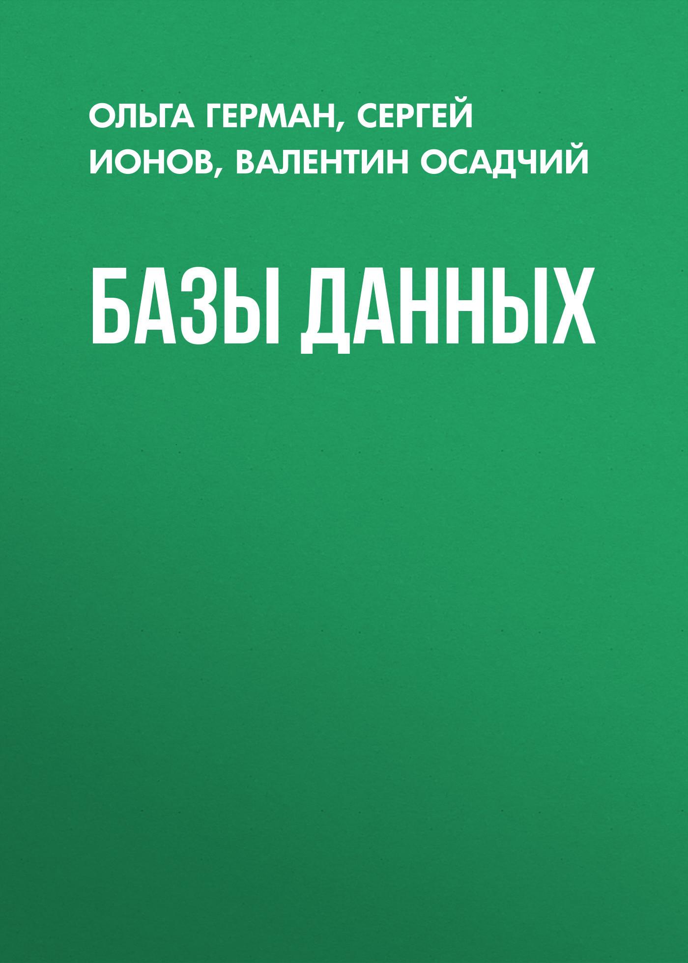 Валентин Осадчий Базы данных цена