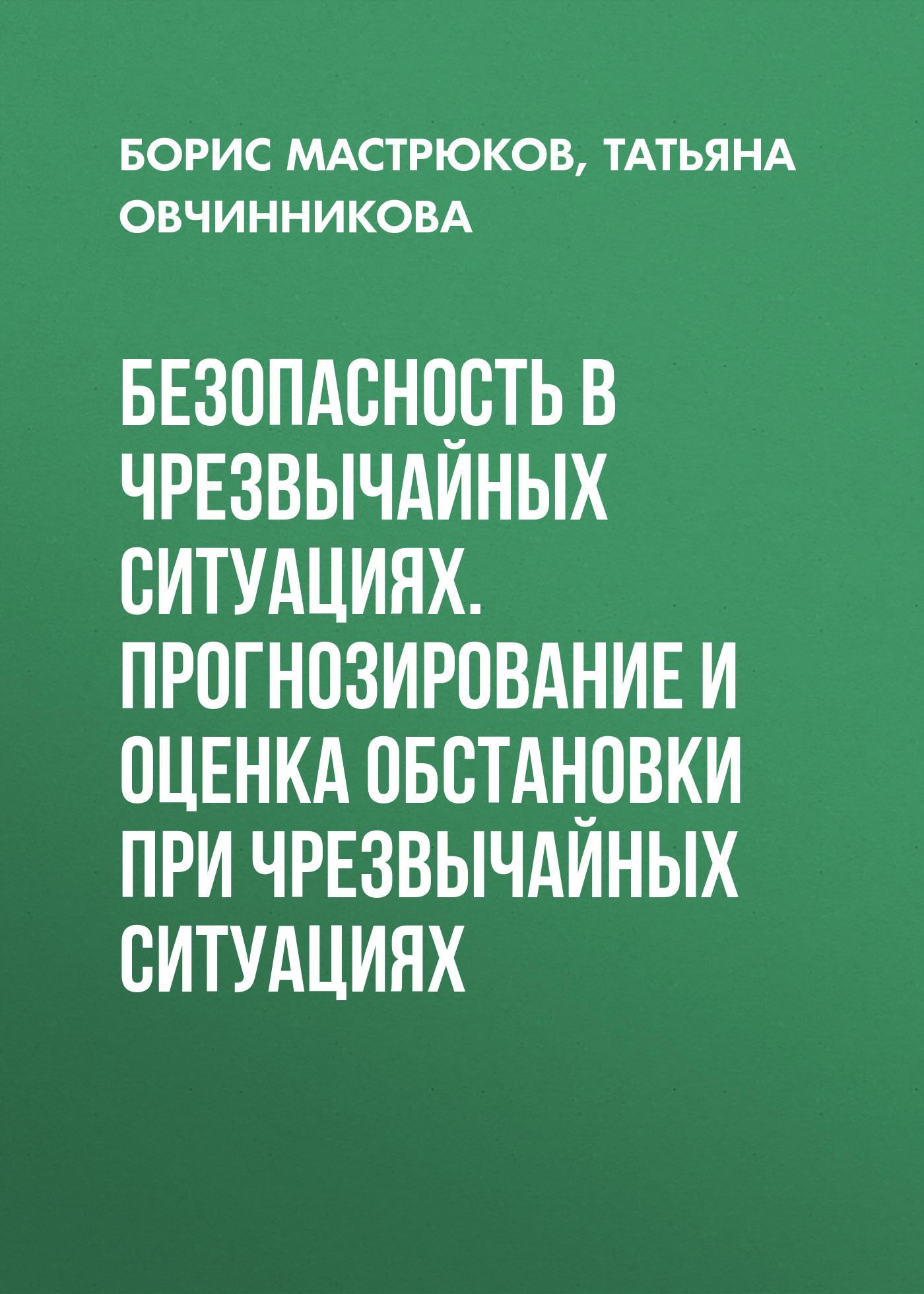 Борис Мастрюков бесплатно