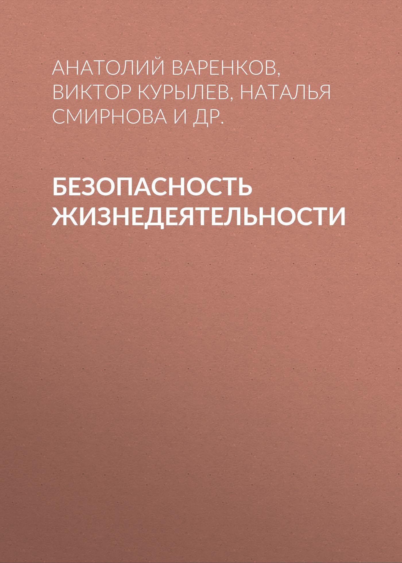Анатолий Варенков Безопасность жизнедеятельности международный электротехнический словарь регистрация и измерение ионизирующего излучения электричес