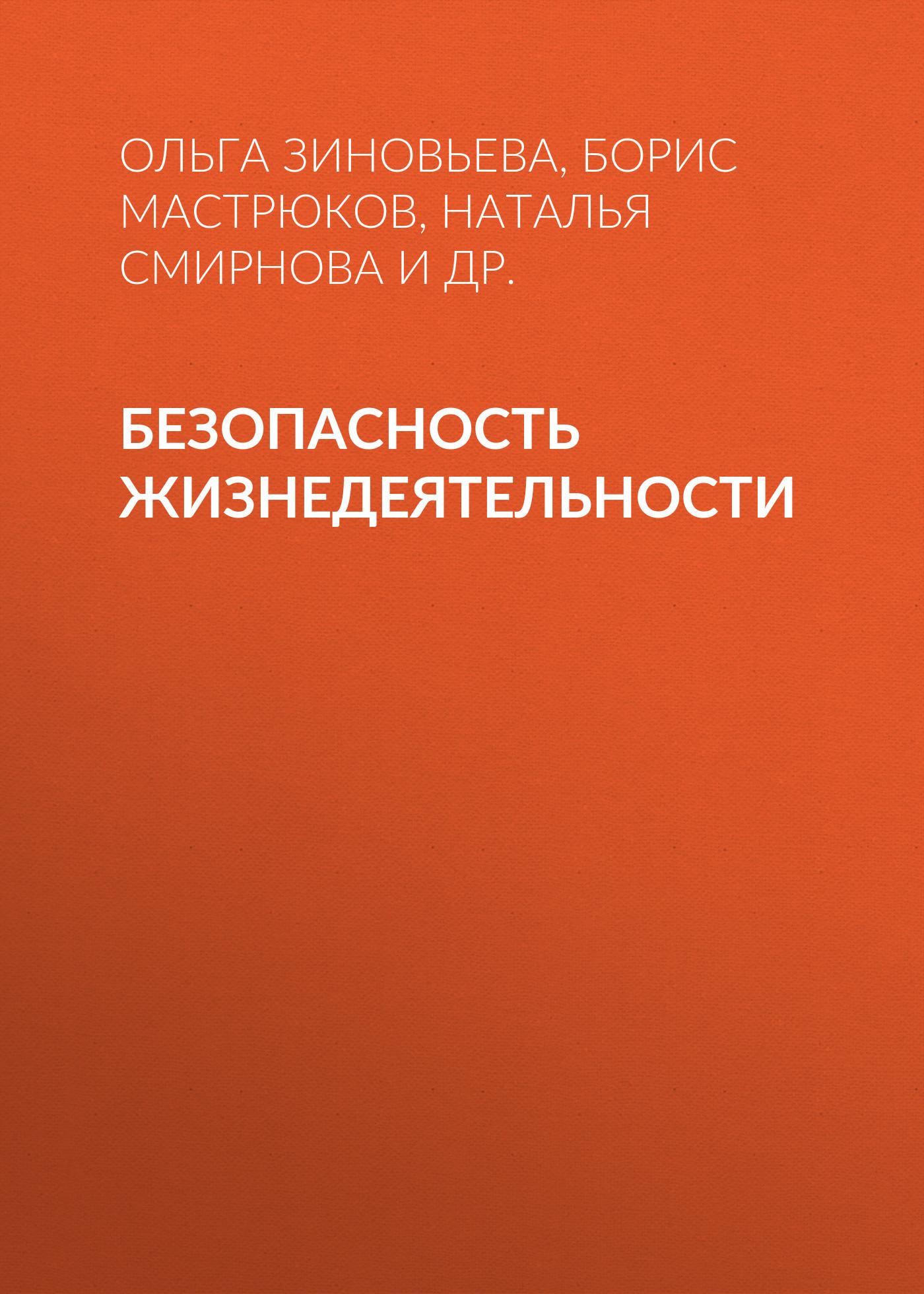 Наталья Смирнова Безопасность жизнедеятельности ш а халилов а н маликов в п гневанов безопасность жизнедеятельности учебное пособие
