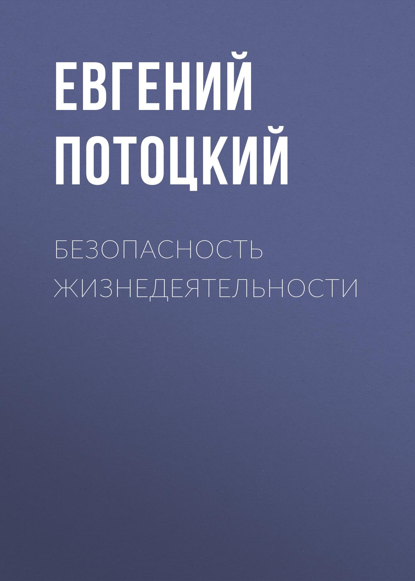 Евгений Потоцкий Безопасность жизнедеятельности