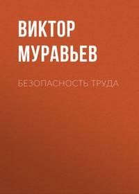 Виктор Муравьев - Безопасность труда