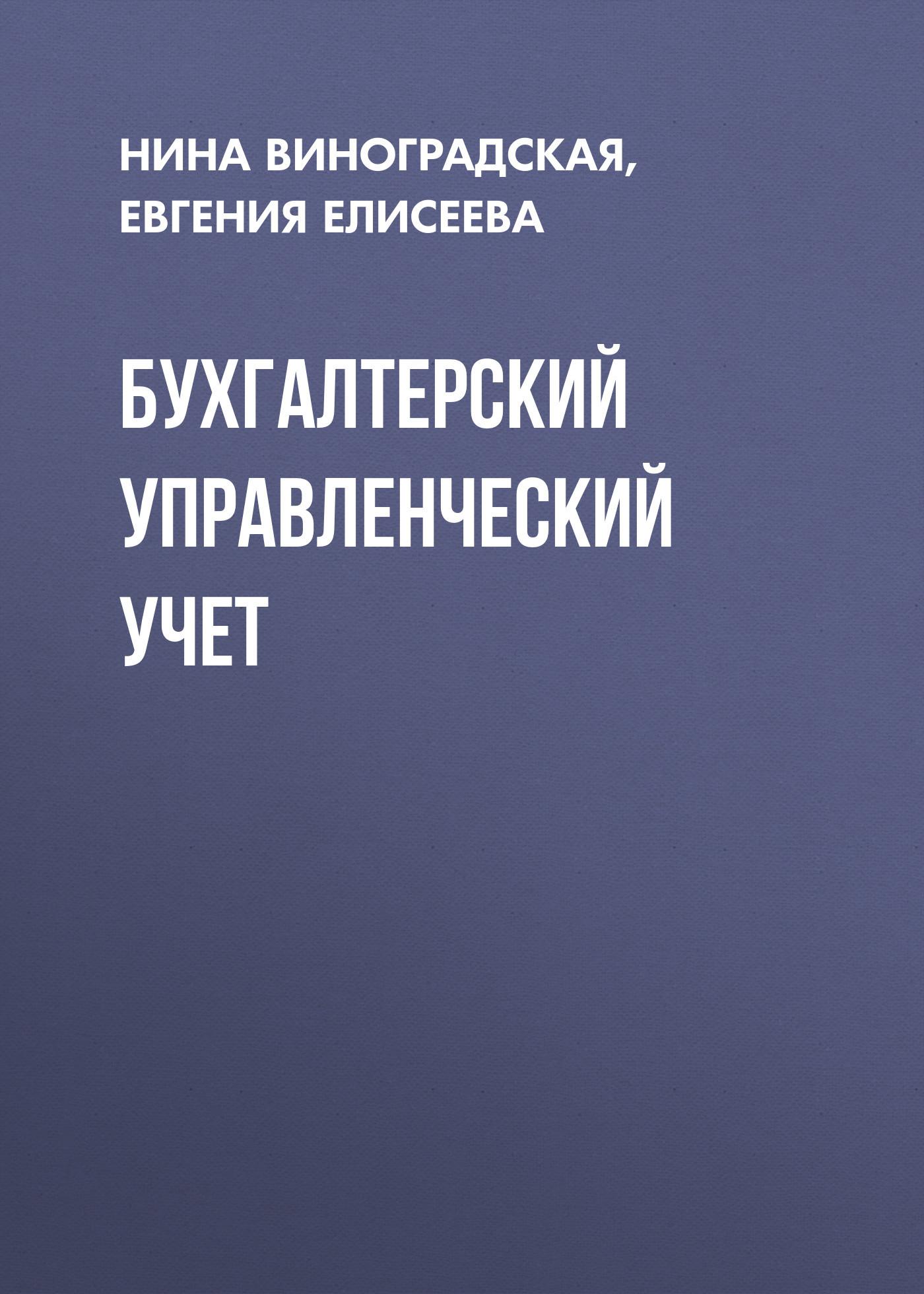 Евгения Елисеева Бухгалтерский управленческий учет л в юрьева управленческий учет затрат на промышленных предприятиях в условиях инновационной экономики