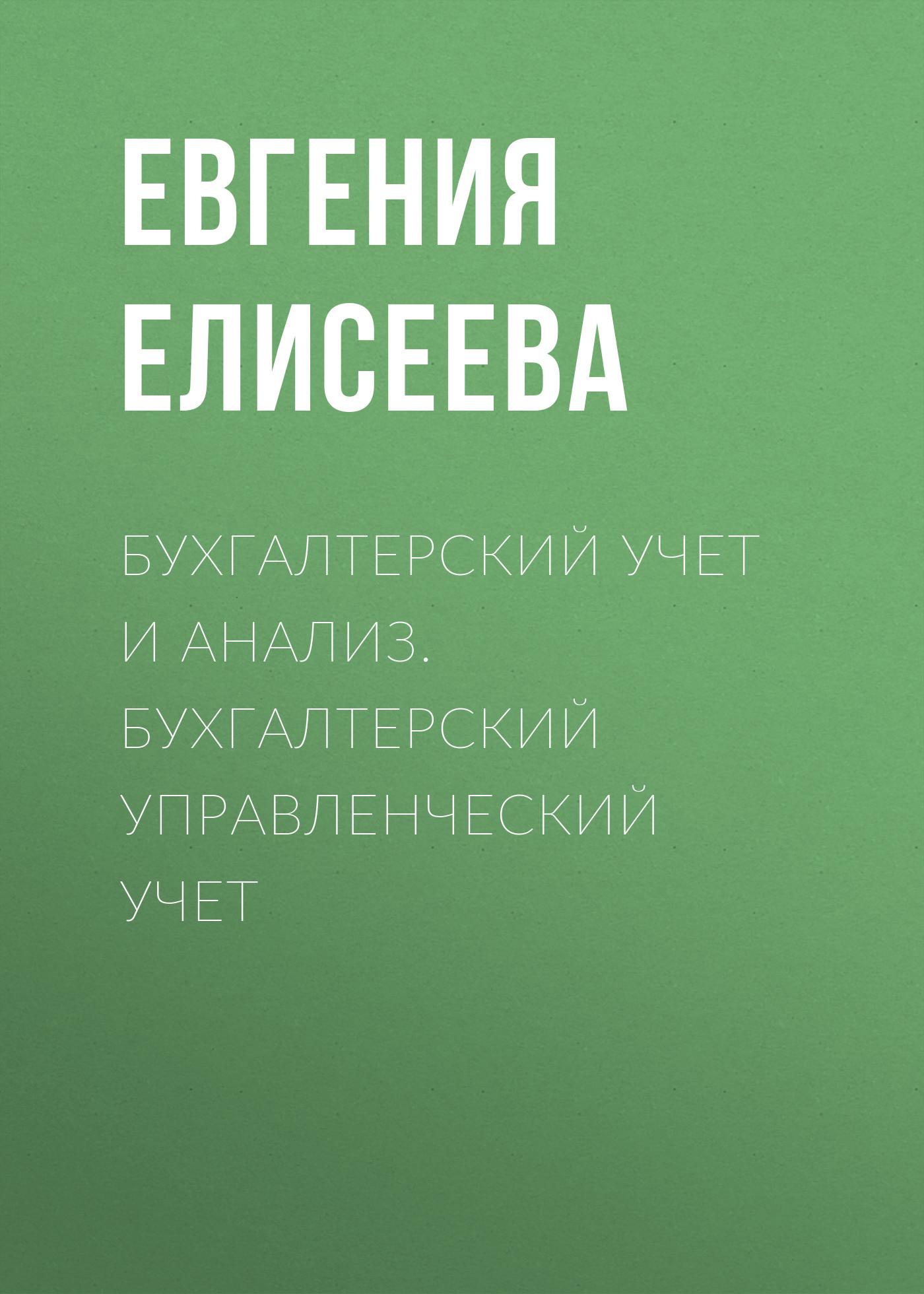 Евгения Елисеева Бухгалтерский учет и анализ. Бухгалтерский управленческий учет отсутствует бухгалтерский учет