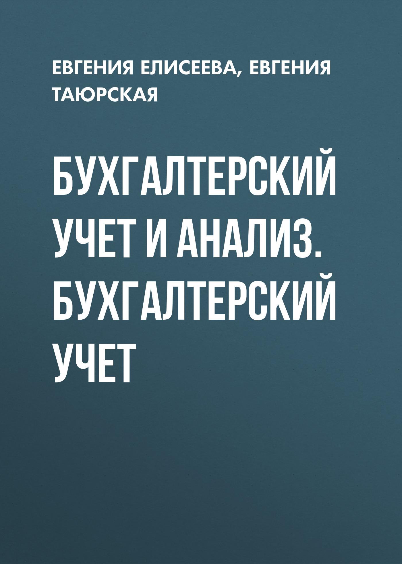 Евгения Елисеева. Бухгалтерский учет и анализ. Бухгалтерский учет