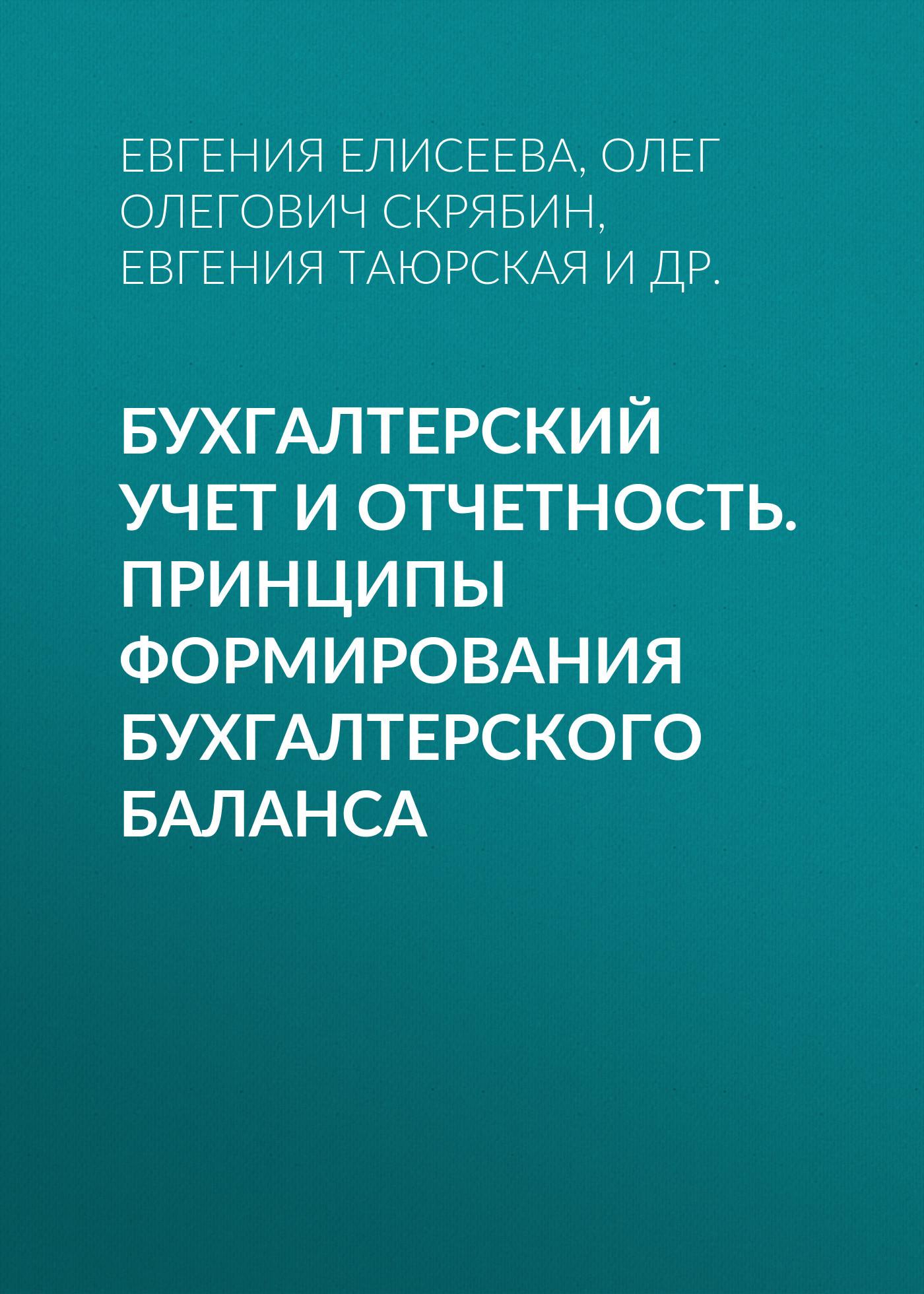 Евгения Елисеева. Бухгалтерский учет и отчетность. Принципы формирования бухгалтерского баланса
