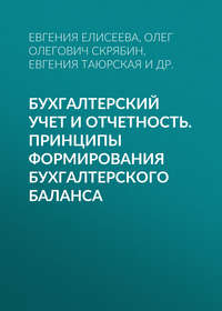 Евгения Елисеева - Бухгалтерский учет и отчетность. Принципы формирования бухгалтерского баланса