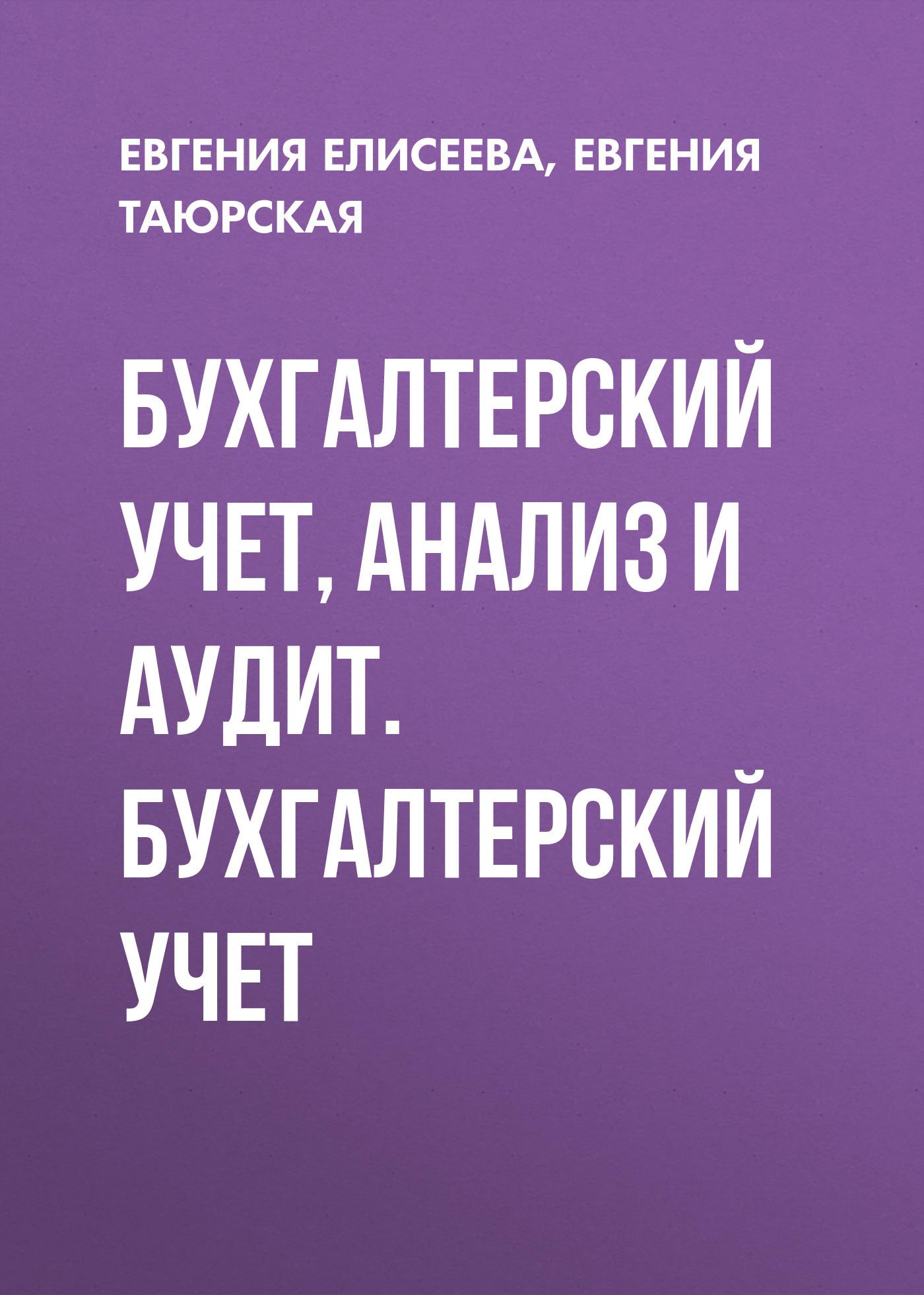 Евгения Елисеева Бухгалтерский учет, анализ и аудит. Бухгалтерский учет в с канхва бухгалтерский учет и анализ