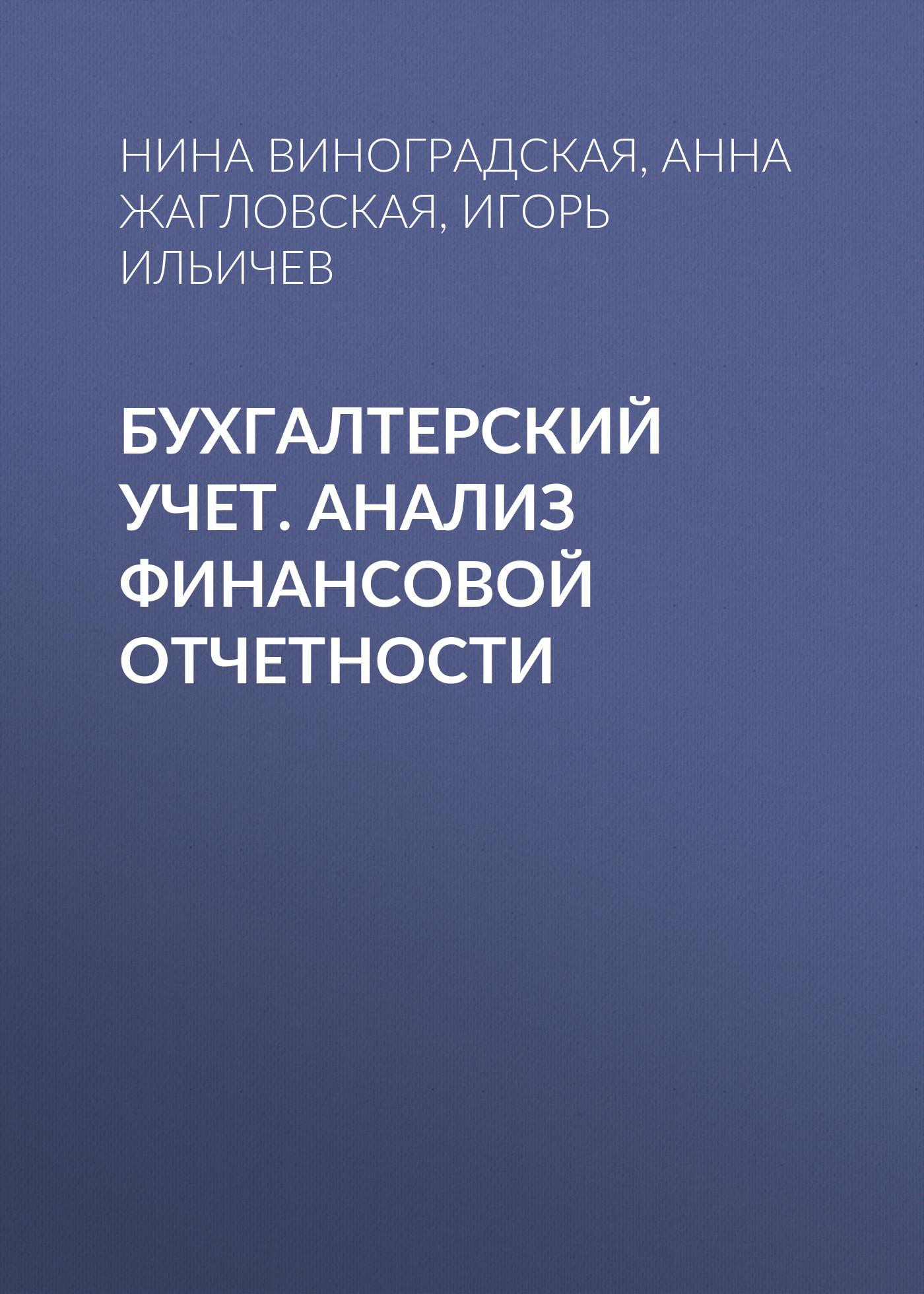 Анна Жагловская. Бухгалтерский учет. Анализ финансовой отчетности