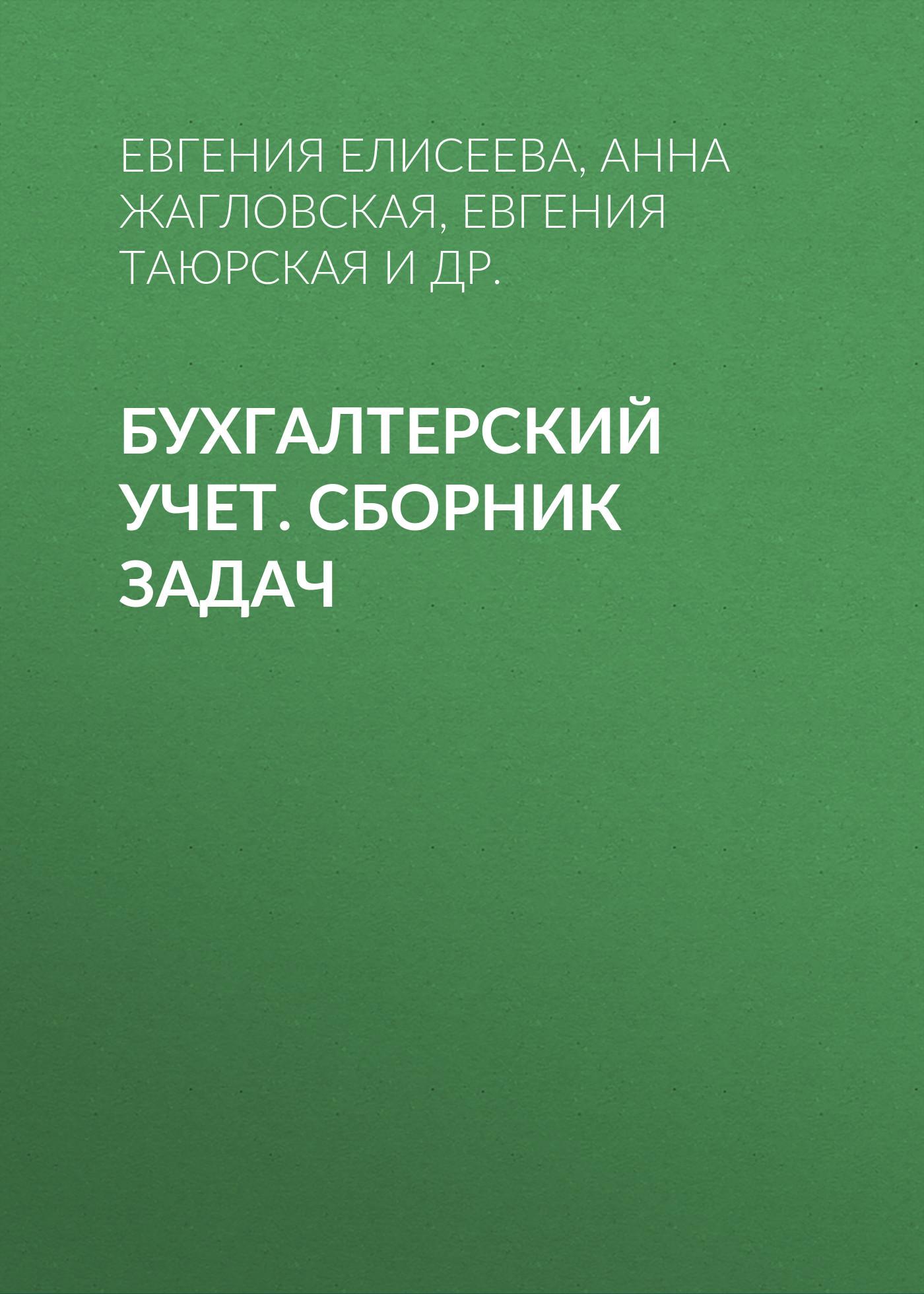 Евгения Елисеева Бухгалтерский учет. Сборник задач