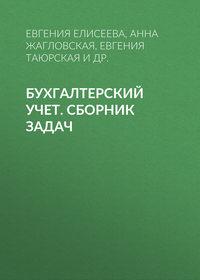 Евгения Елисеева - Бухгалтерский учет. Сборник задач