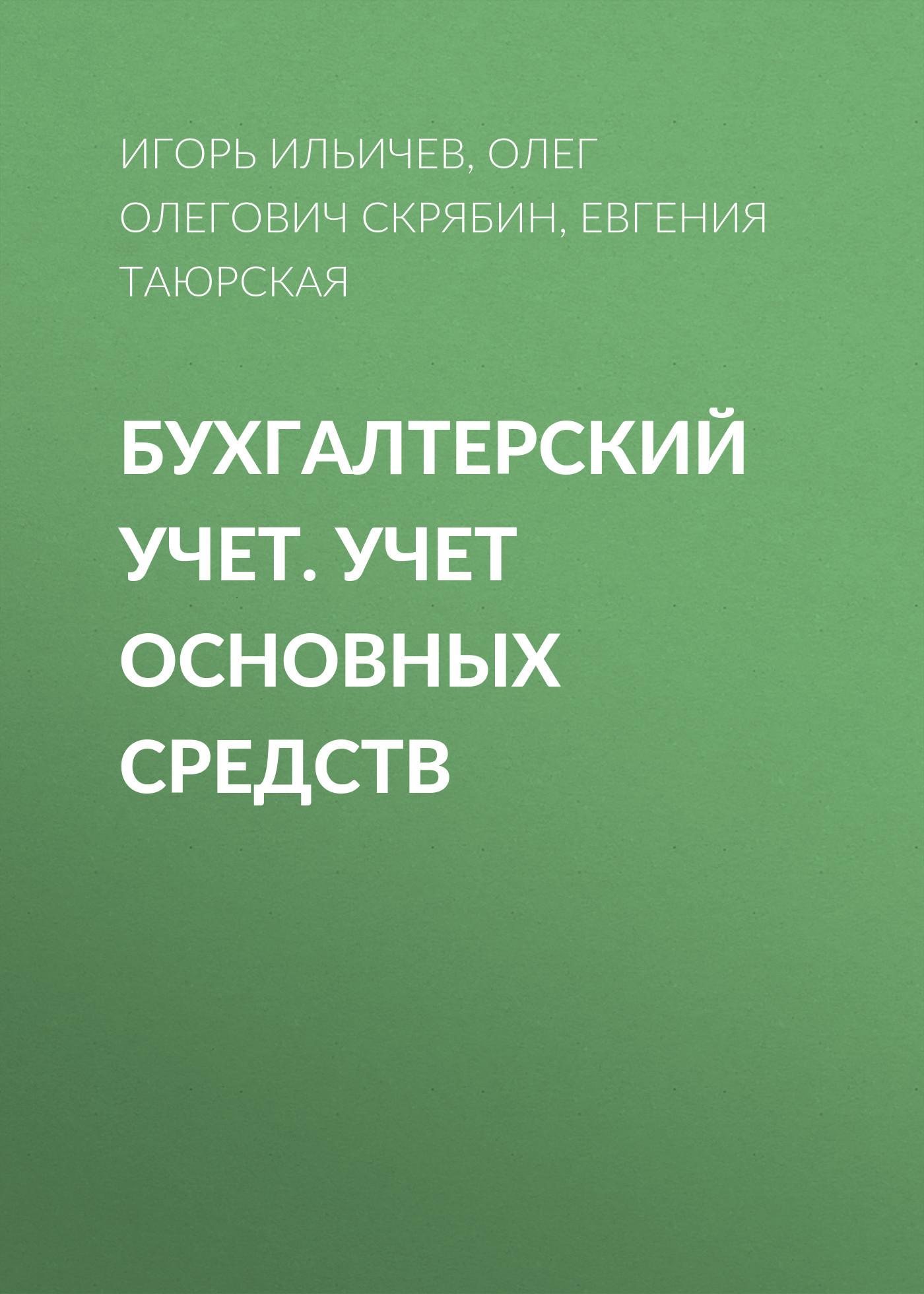 Олег Олегович Скрябин Бухгалтерский учет. Учет основных средств