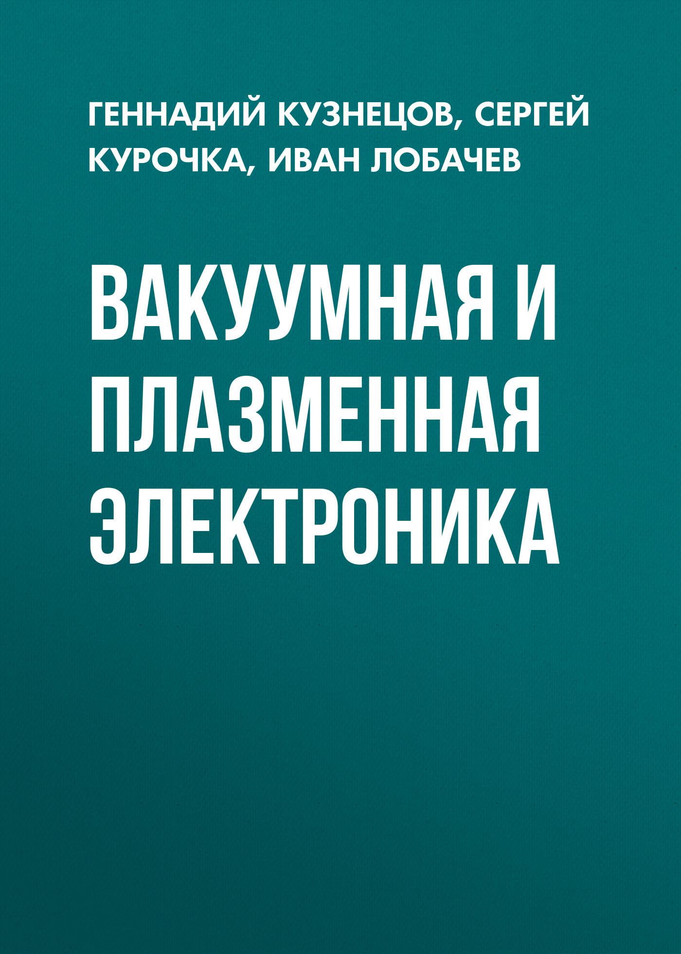 Геннадий Кузнецов Вакуумная и плазменная электроника плазменная панель