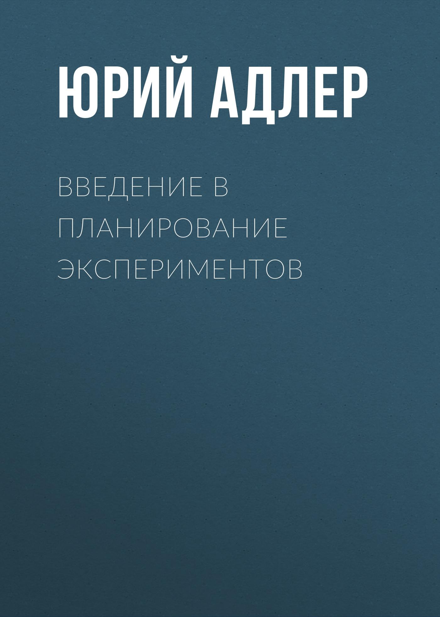 Юрий Адлер бесплатно