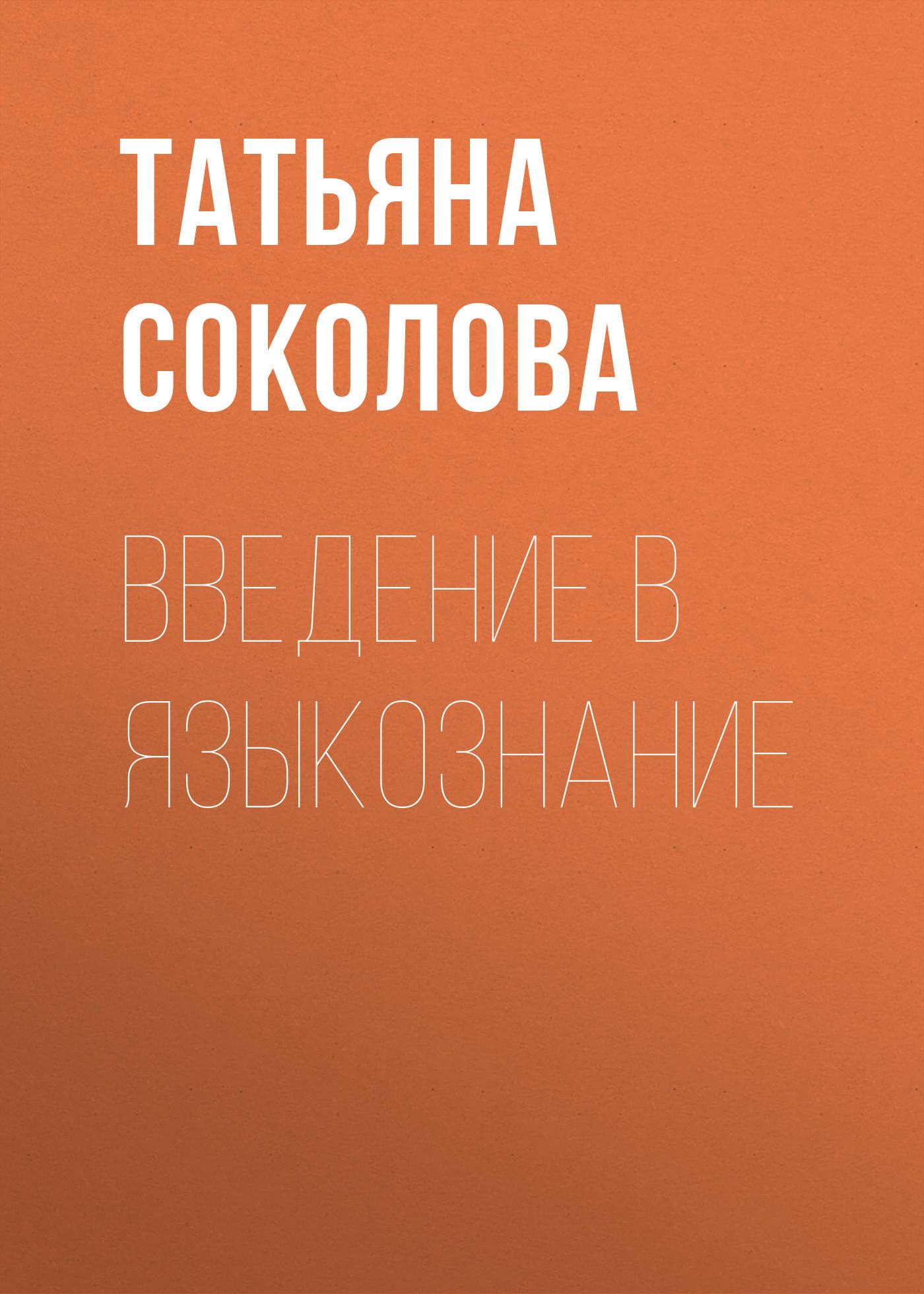 Татьяна Соколова Введение в языкознание введение в концептологию учебное пособие