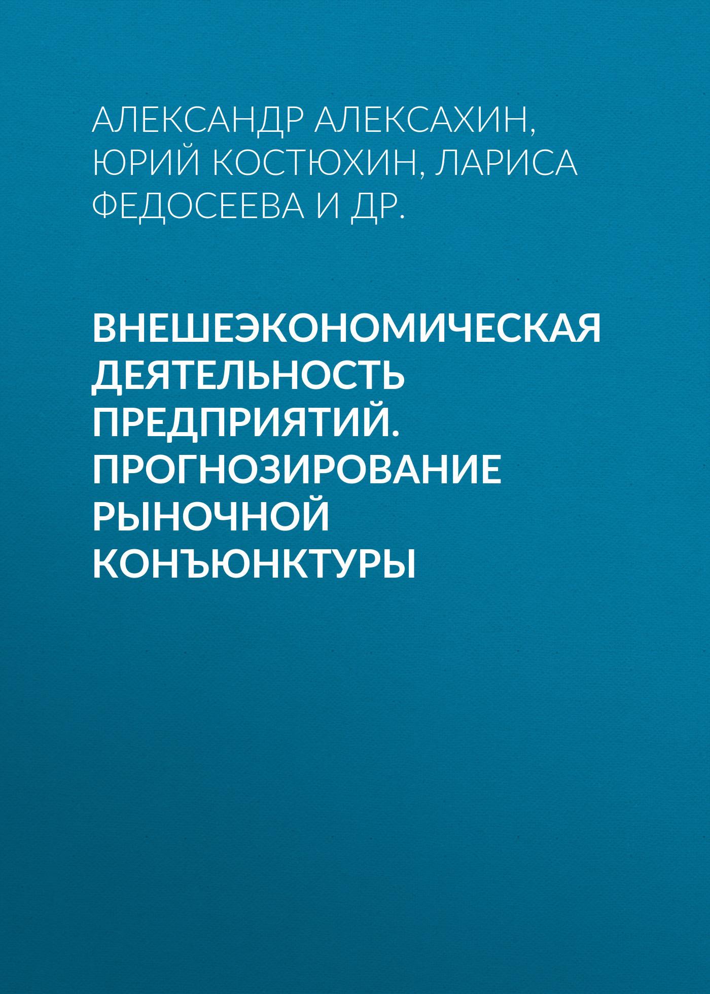 Юрий Костюхин Внешеэкономическая деятельность предприятий. Прогнозирование рыночной конъюнктуры