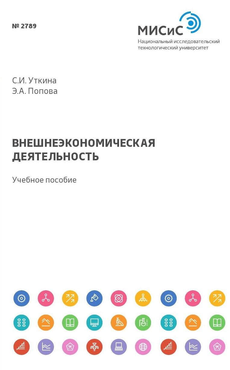 Светлана Уткина. Внешнеэкономическая деятельность