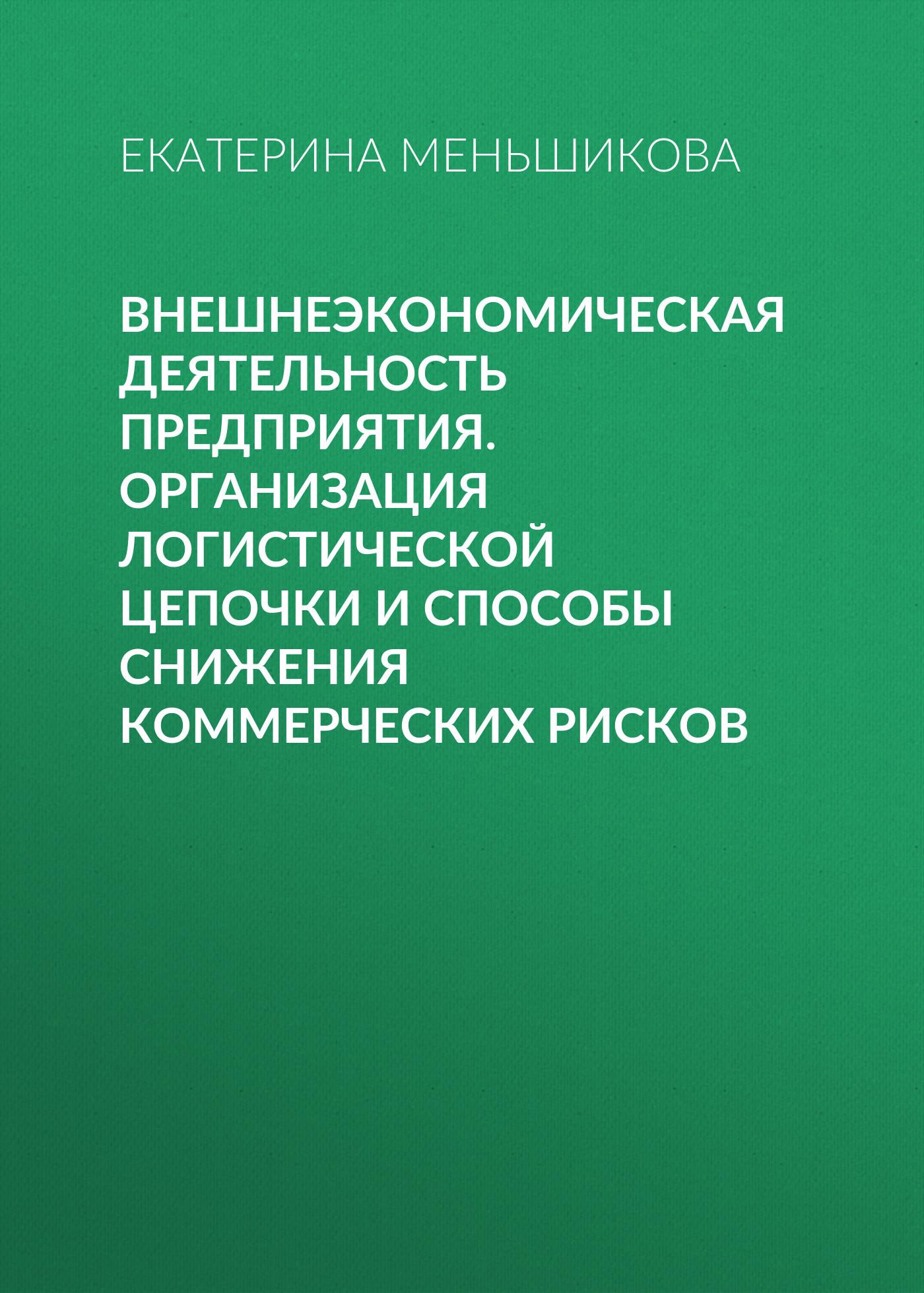 Екатерина Меньшикова бесплатно