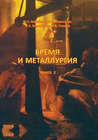 Павел Черноусов - Время и металлургия. Книга 2. Символы эпох